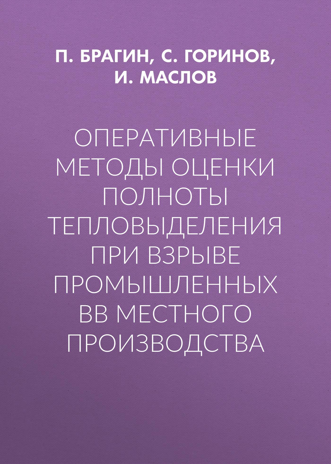 И. Ю. Маслов Оперативные методы оценки полноты тепловыделения при взрыве промышленных ВВ местного производства