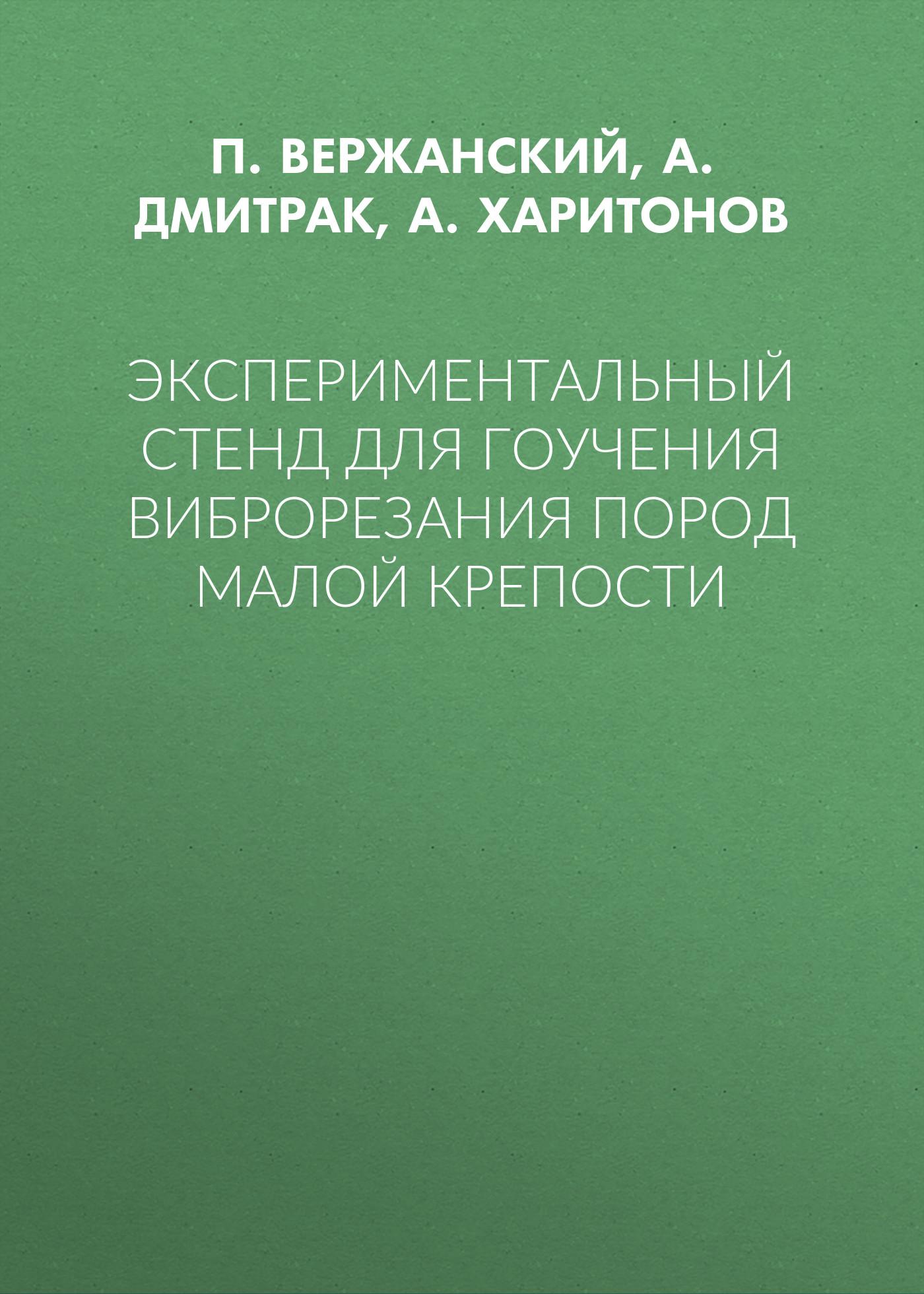 А. Харитонов Экспериментальный стенд для гоучения виброрезания пород малой крепости