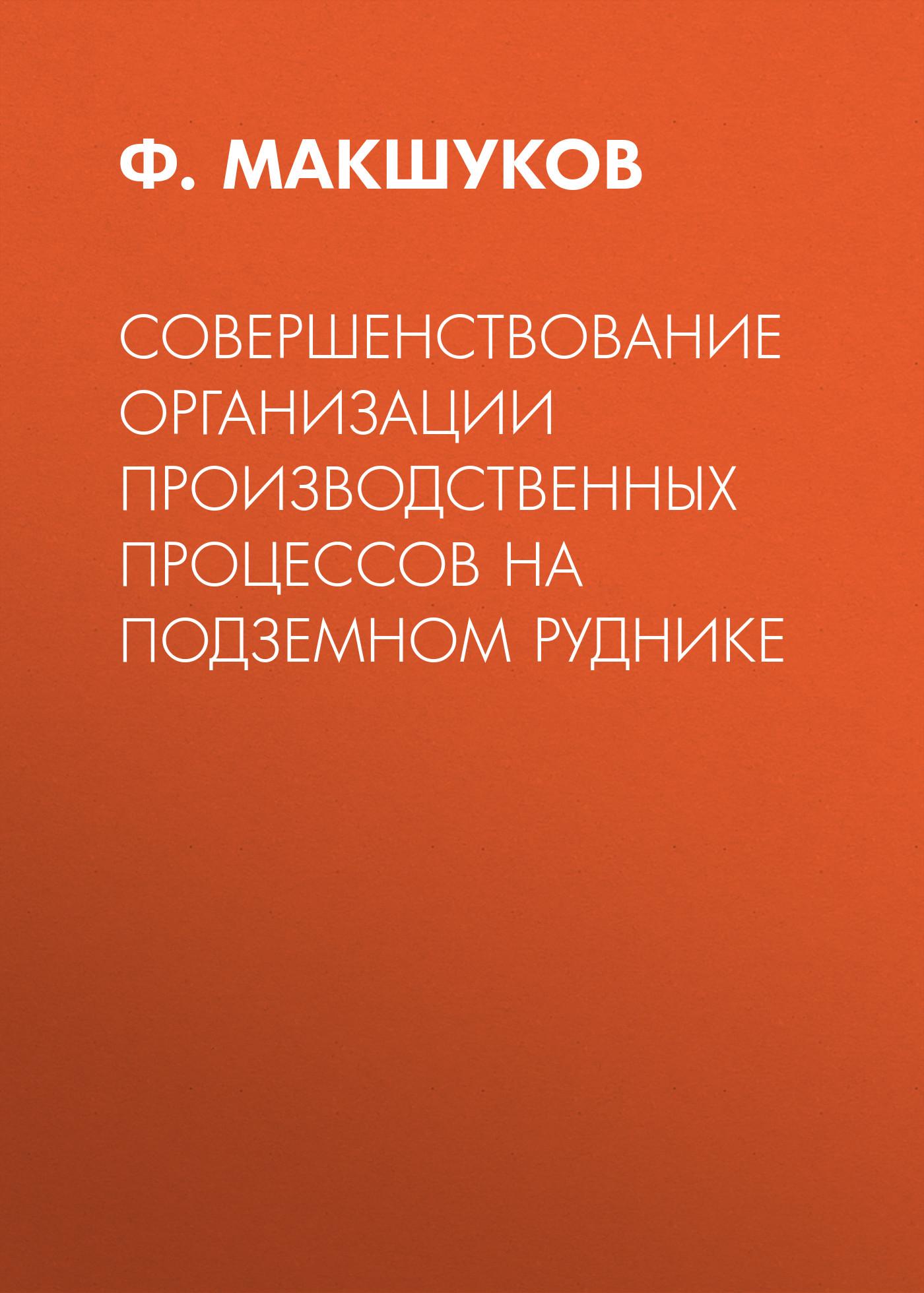 Фото - Ф. Макшуков Совершенствование организации производственных процессов на подземном руднике а а боровков эргодичность и устойчивость случайных процессов