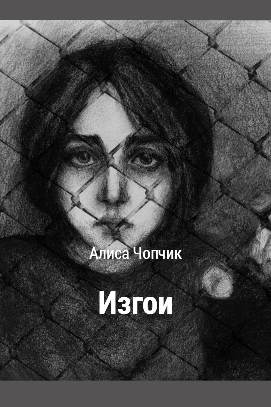 Алиса Игоревна Чопчик Изгои