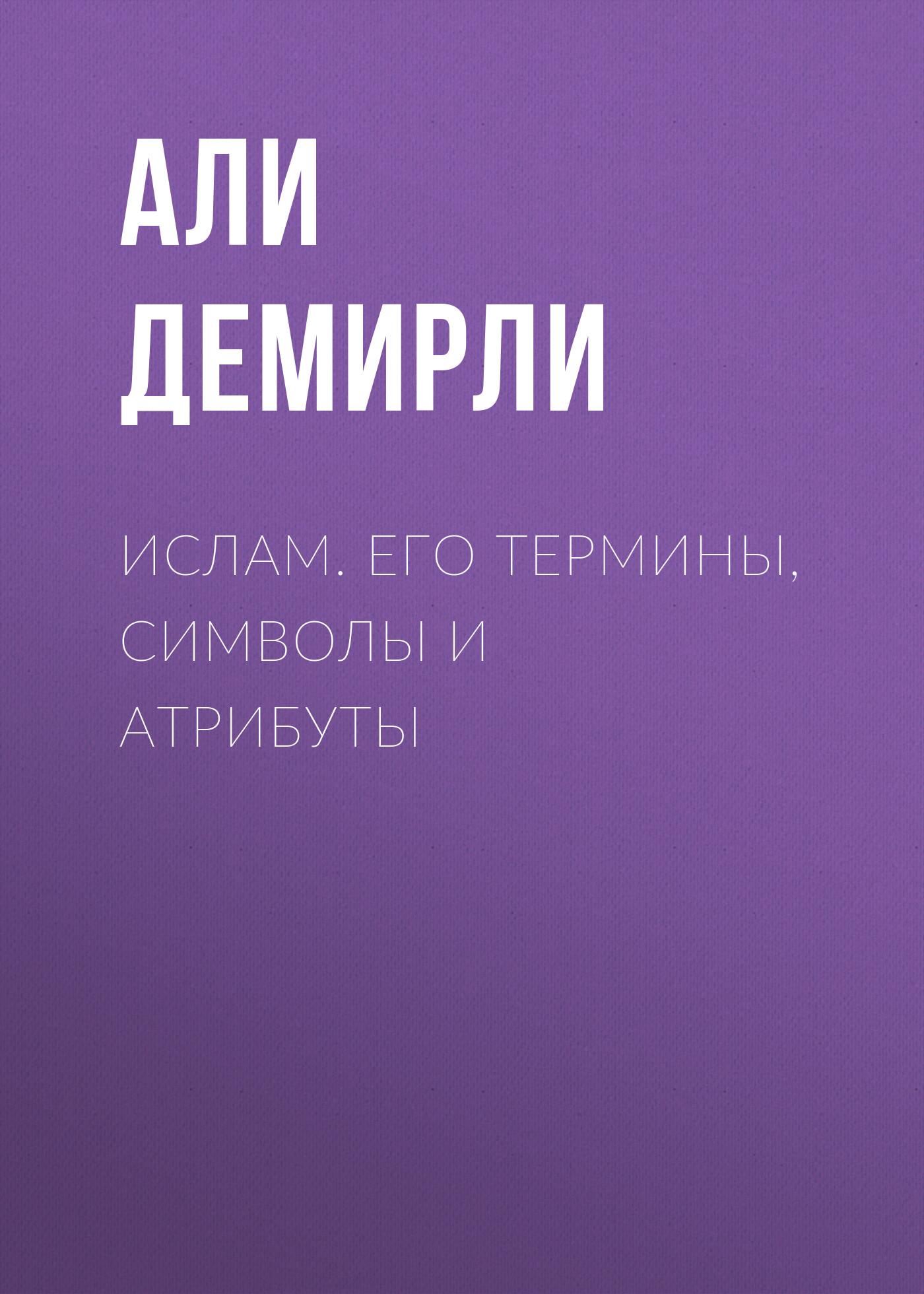 Али Демирли Ислам. Его термины, символы и атрибуты цены онлайн
