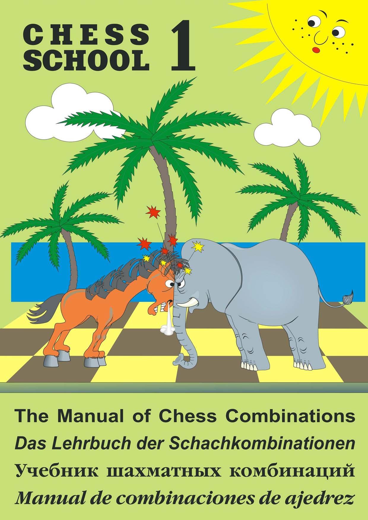 Сергей Иващенко The Manual of Chess Combination / Das Lehrbuch der Schachkombinationen / Manual de combinaciones de ajedrez / Учебник шахматных комбинаций. Том 1