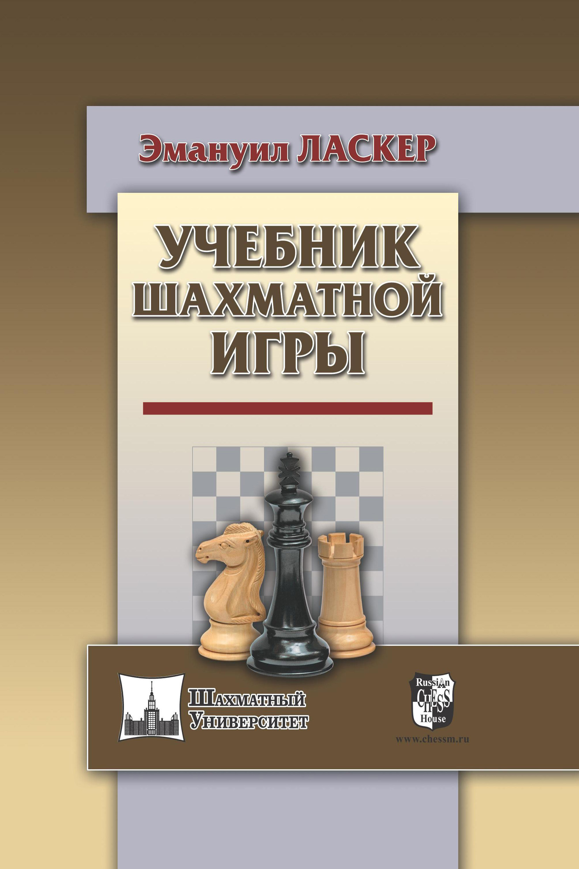 Эмануил Ласкер Учебник шахматной игры эксмо хосе рауль капабланка основы шахматной игры