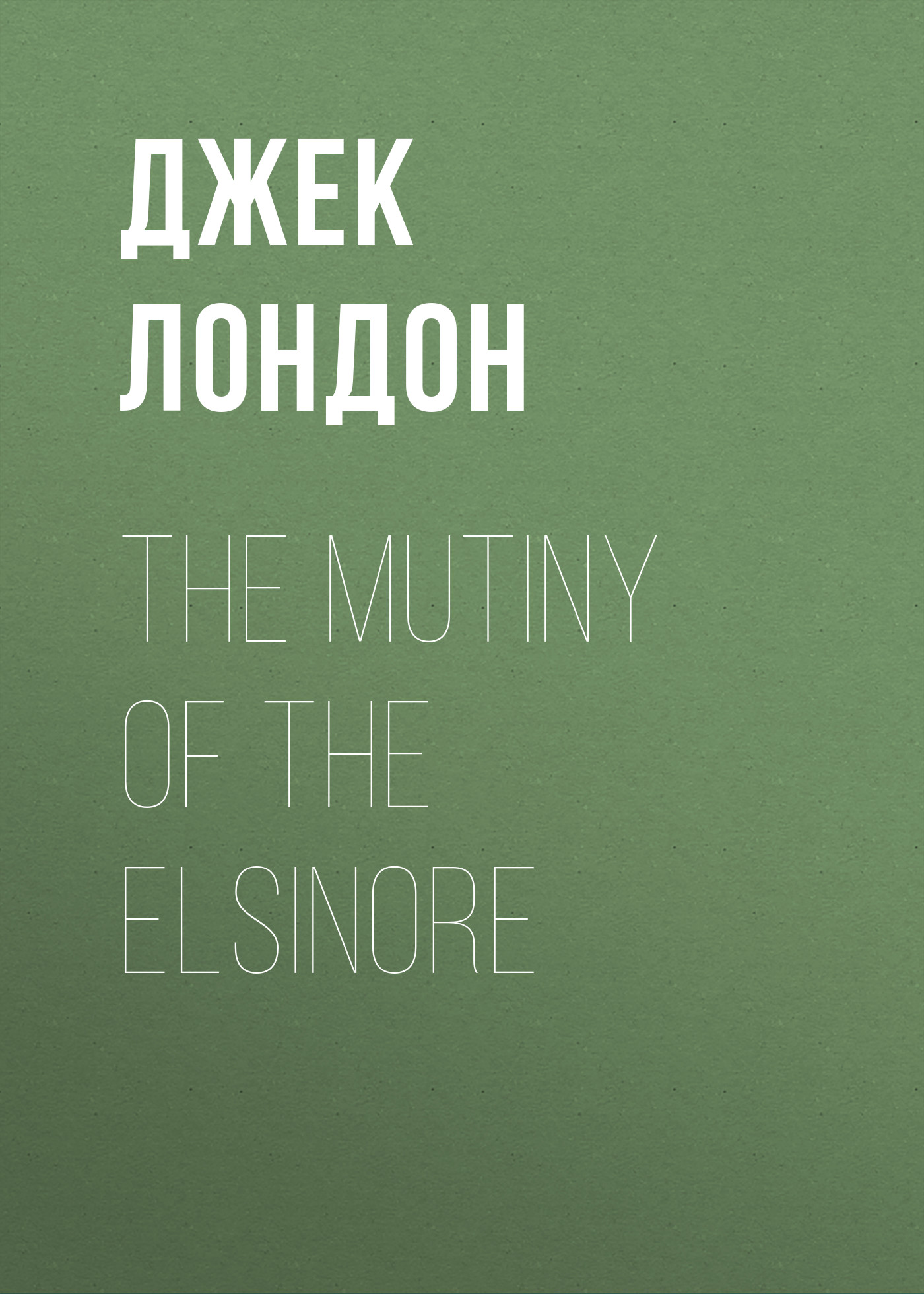 Джек Лондон The Mutiny of the Elsinore джек лондон jerry of the islands
