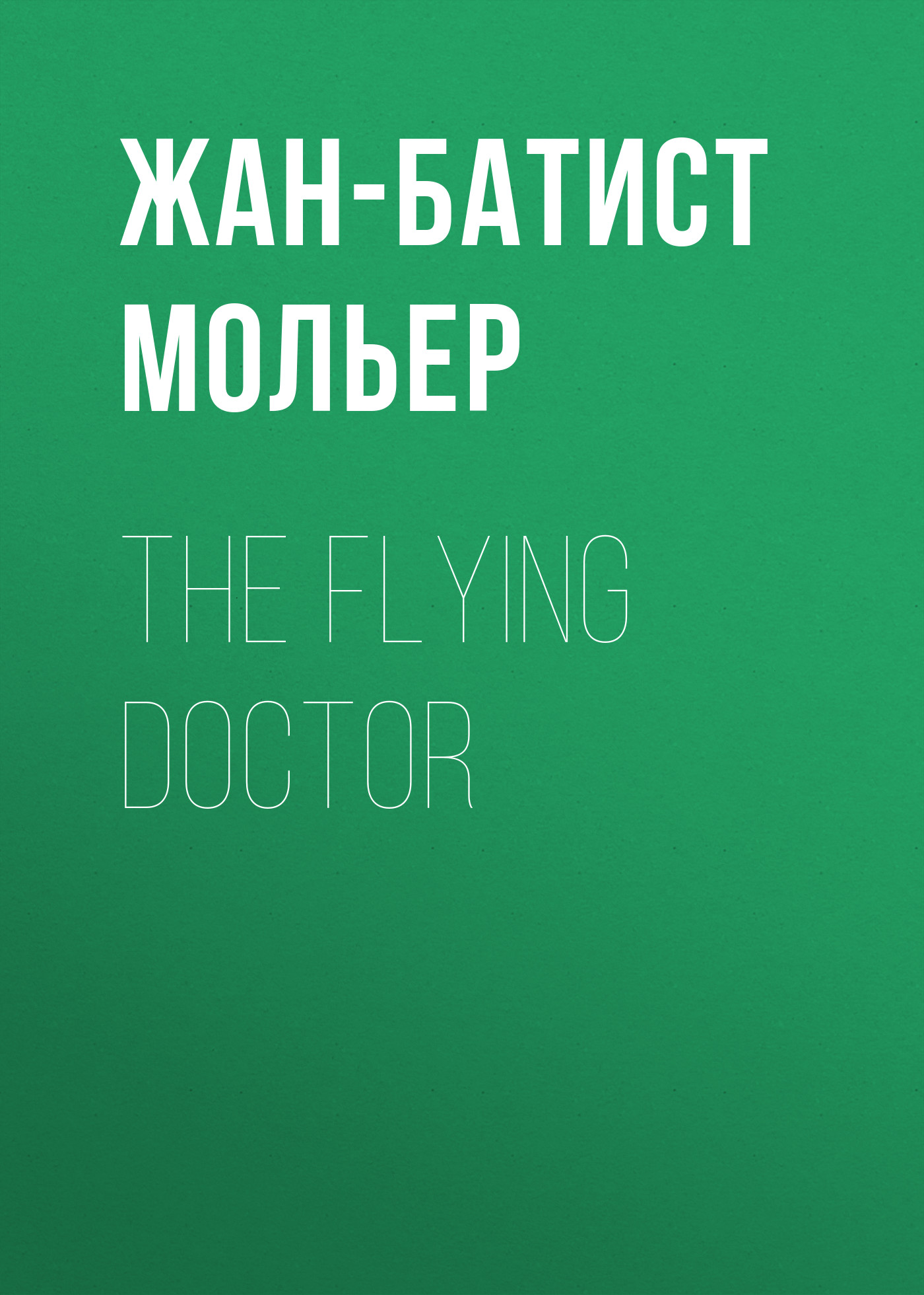 Жан-Батист Мольер The Flying Doctor цены