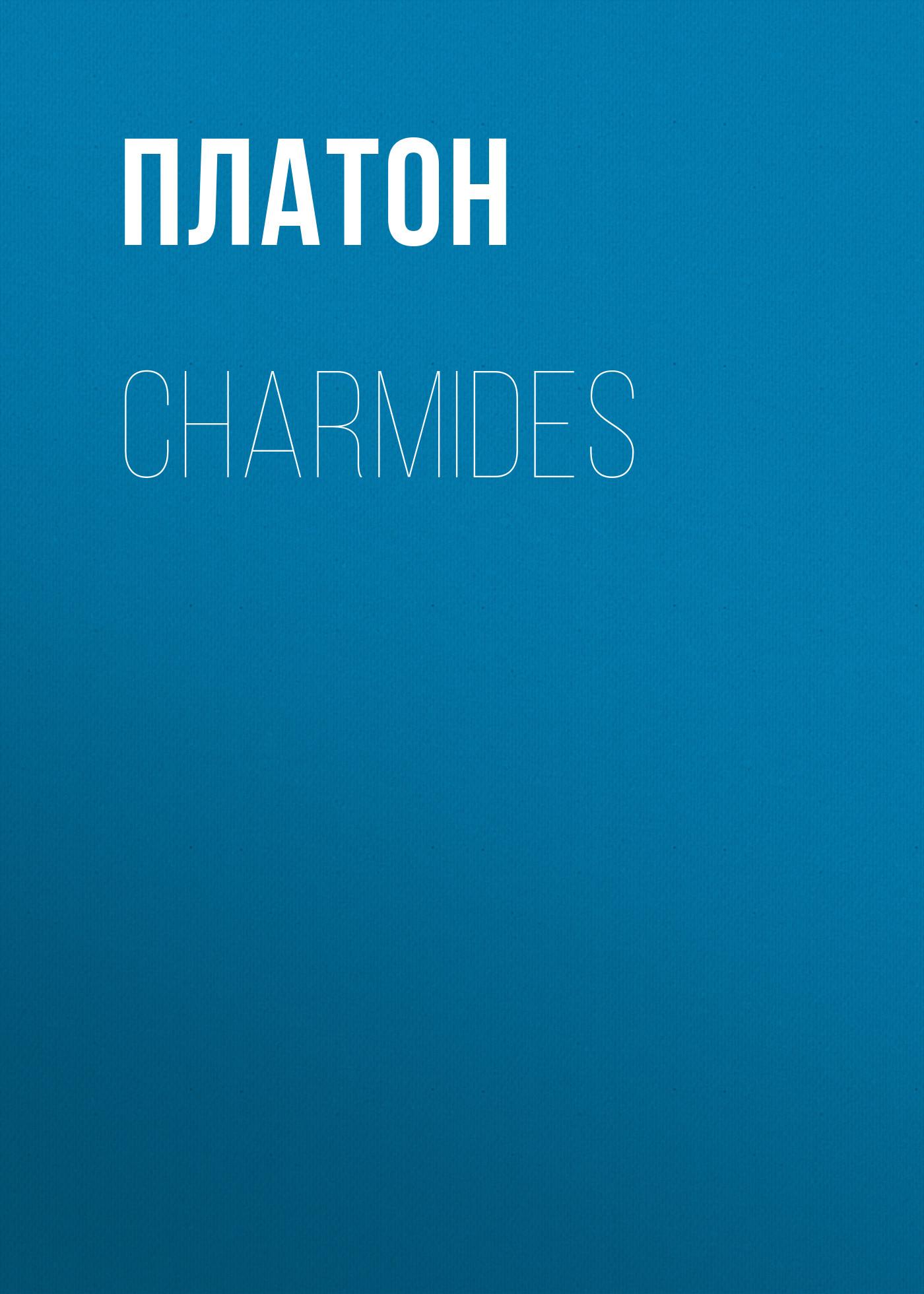 Платон Charmides платон gorgias