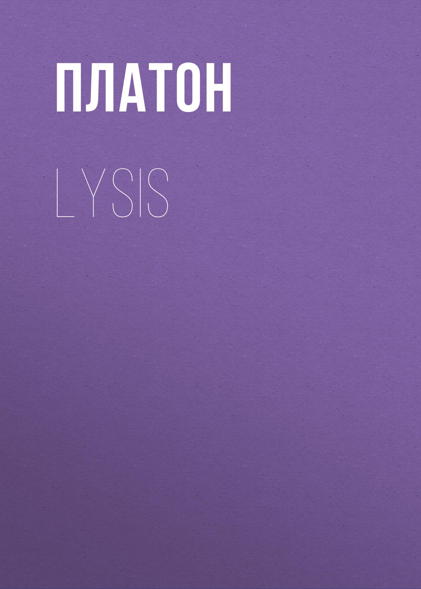 Платон Lysis