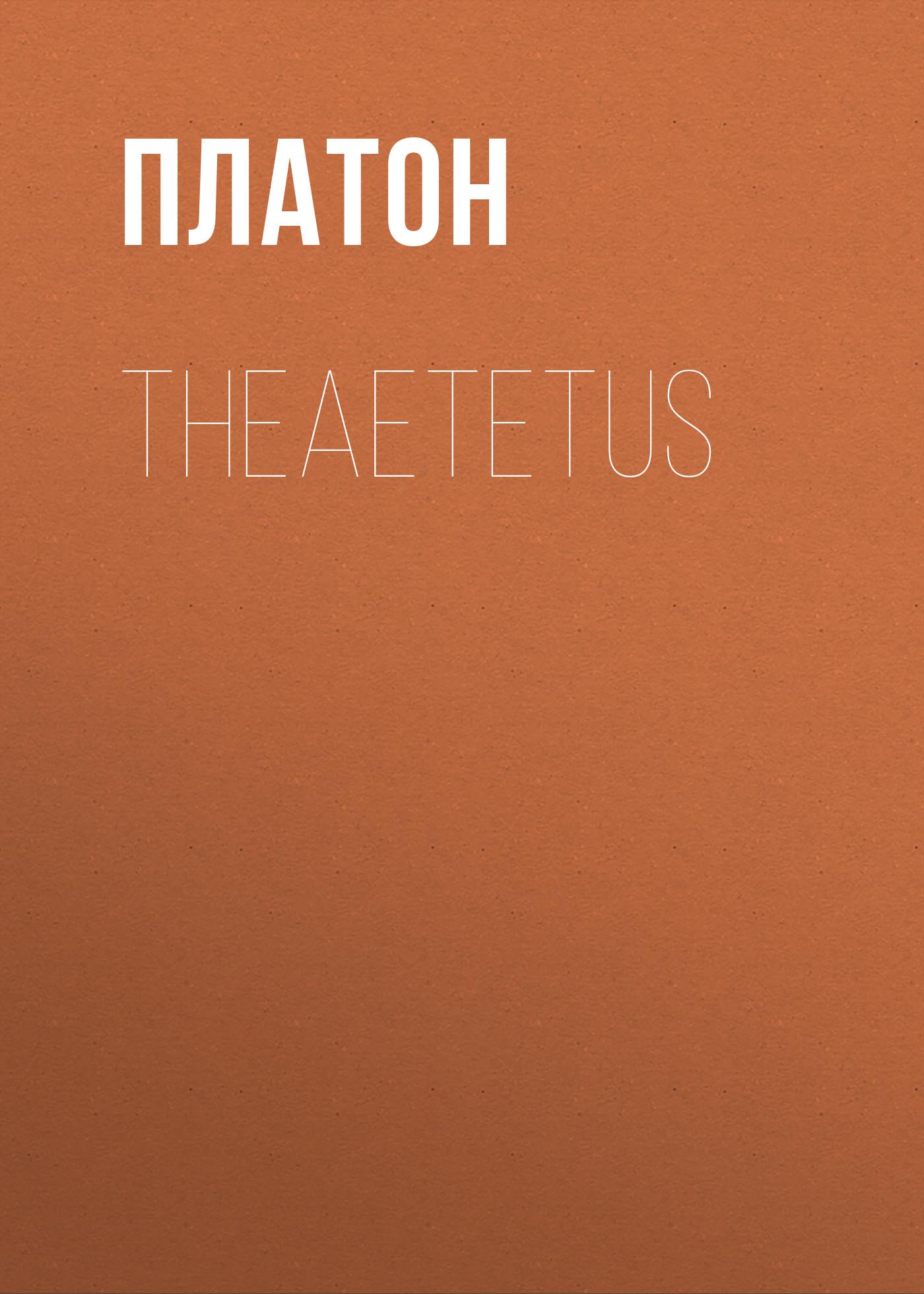 Платон Theaetetus