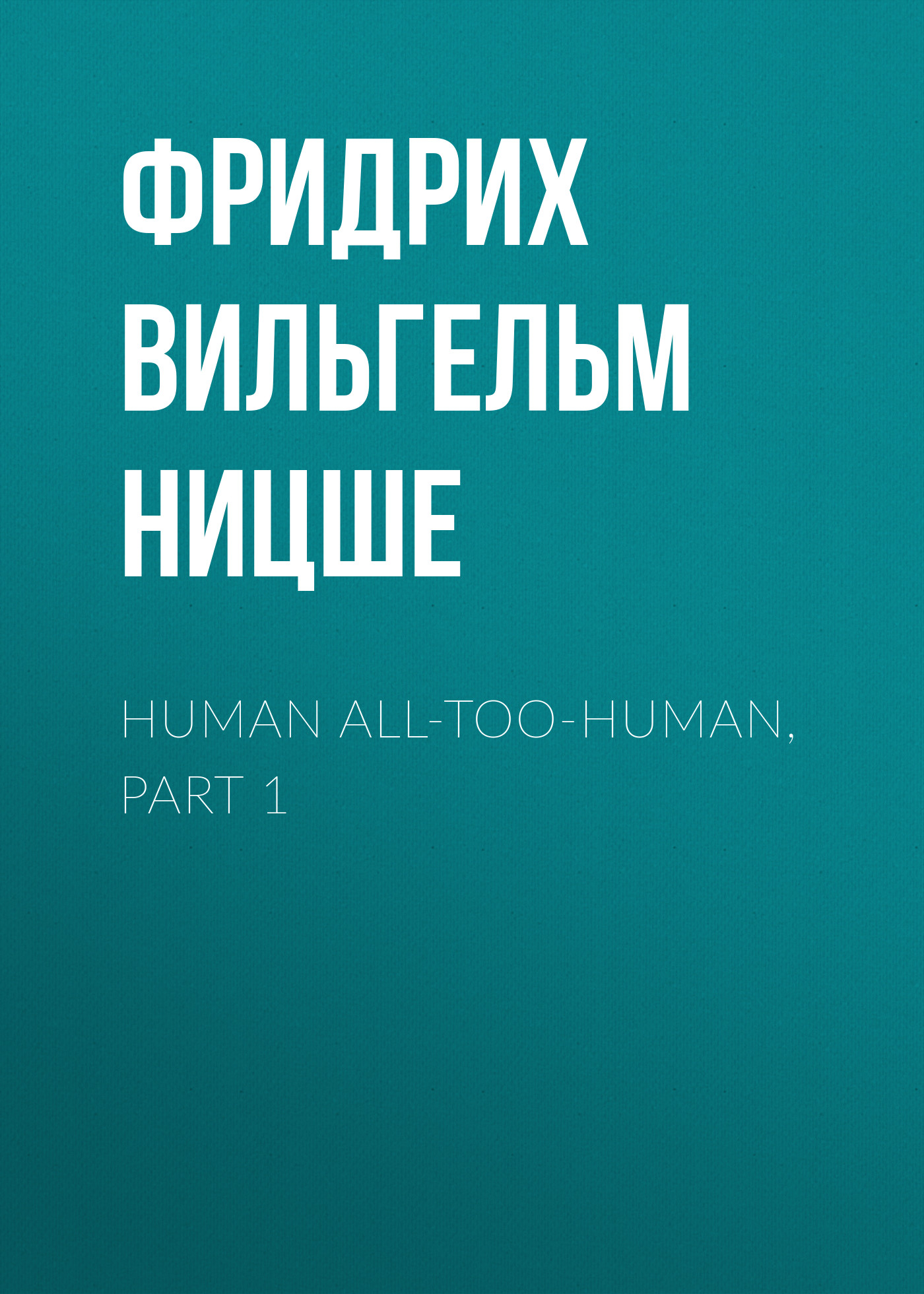 Фридрих Вильгельм Ницше Human All-Too-Human, Part 1