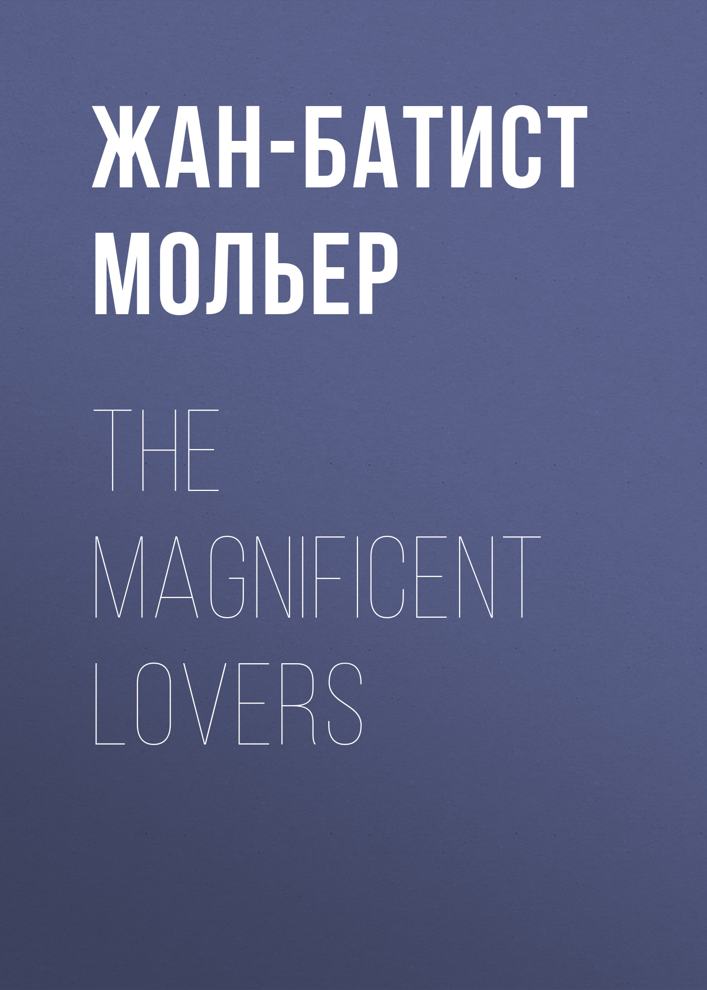 Жан-Батист Мольер The Magnificent Lovers цены