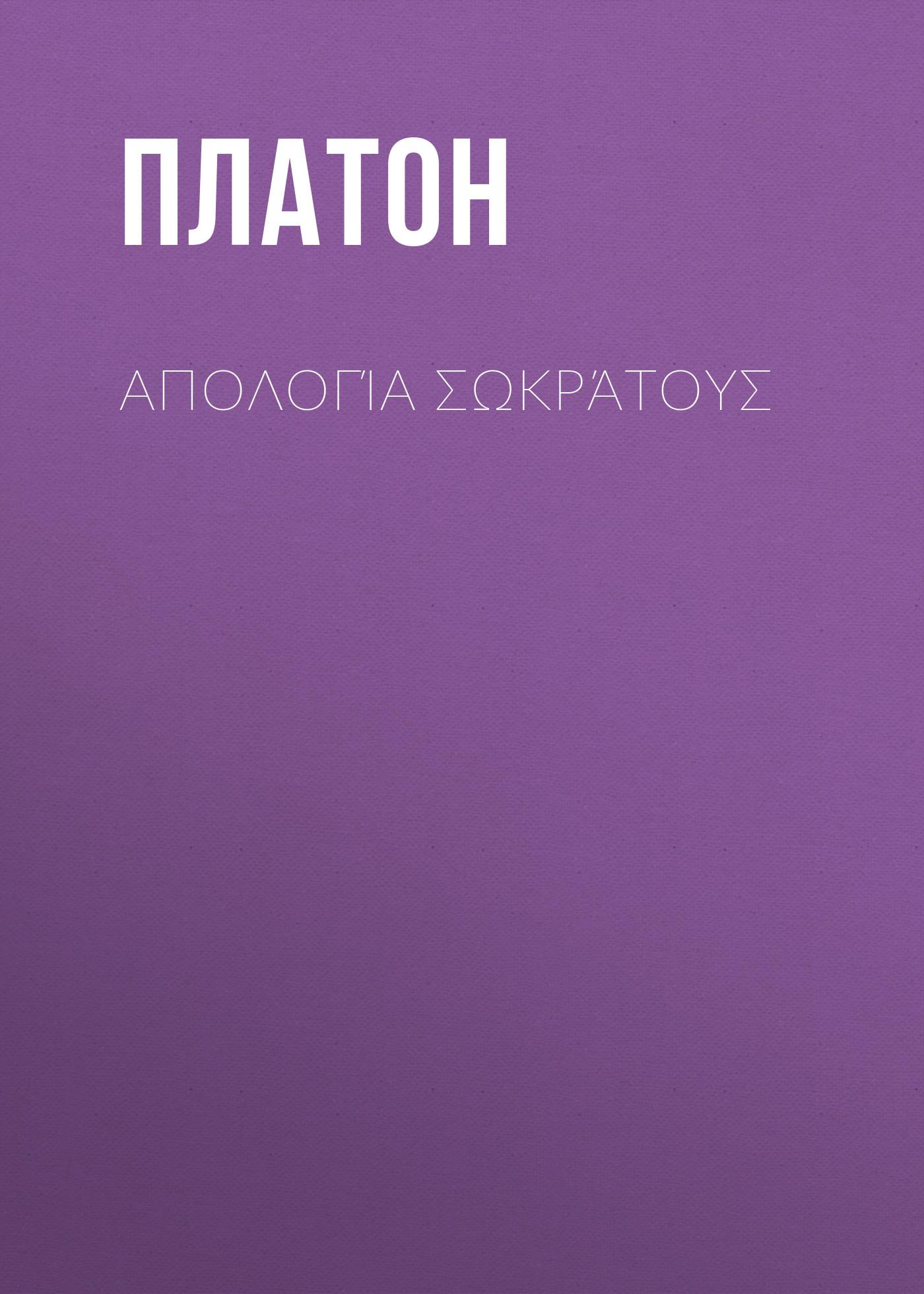 цены Платон Απολογία Σωκράτους