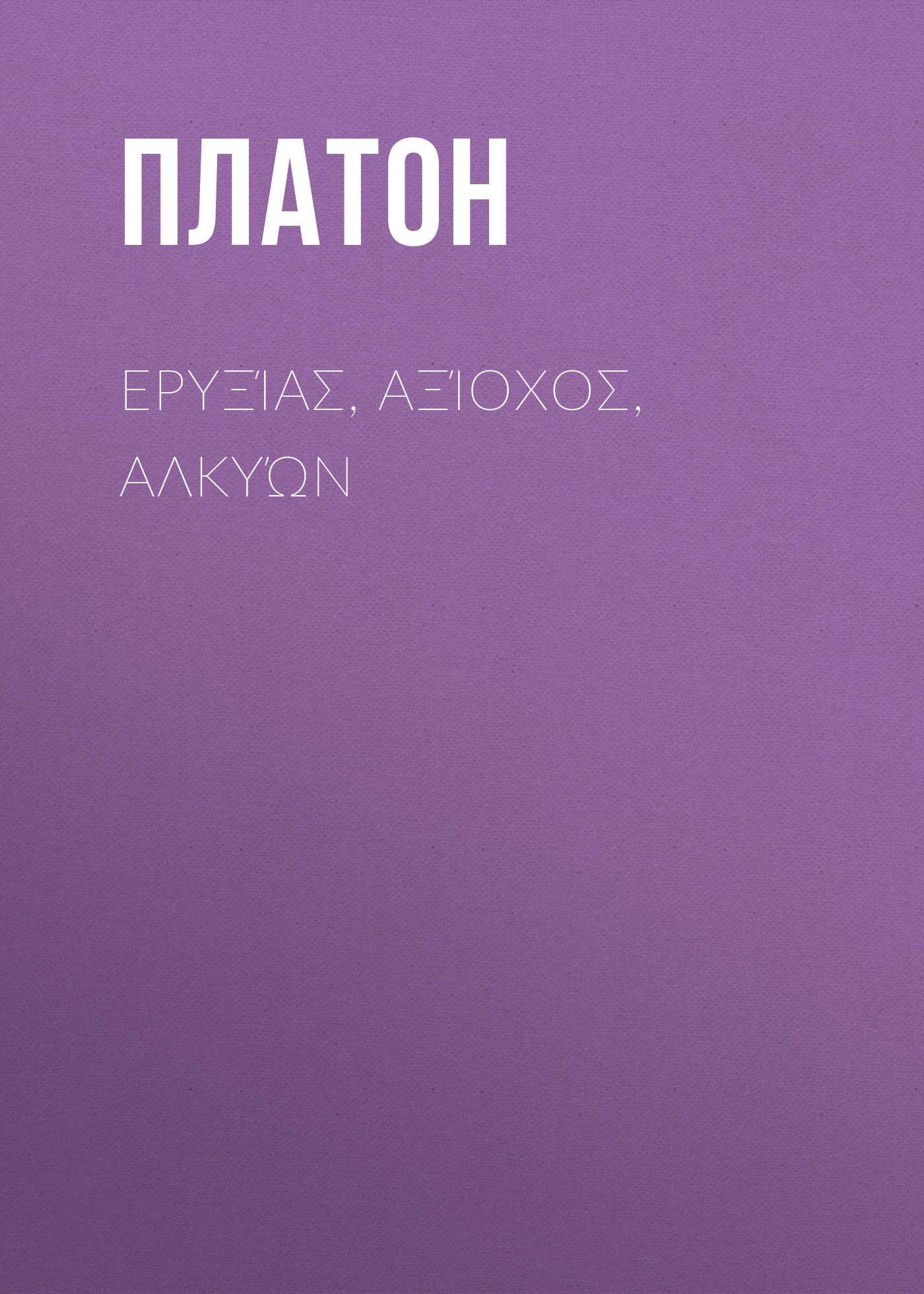 Платон Ερυξίας, Αξίοχος, Αλκυών