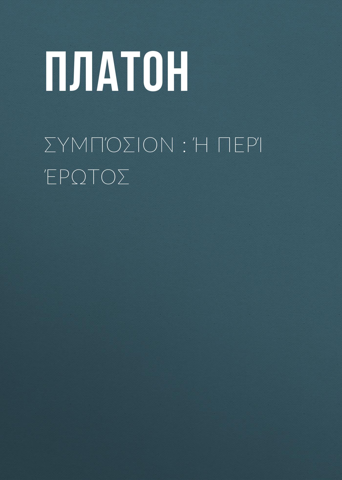 Платон Συμπόσιον : ή περί έρωτος divya shrivastava machine tool reliability