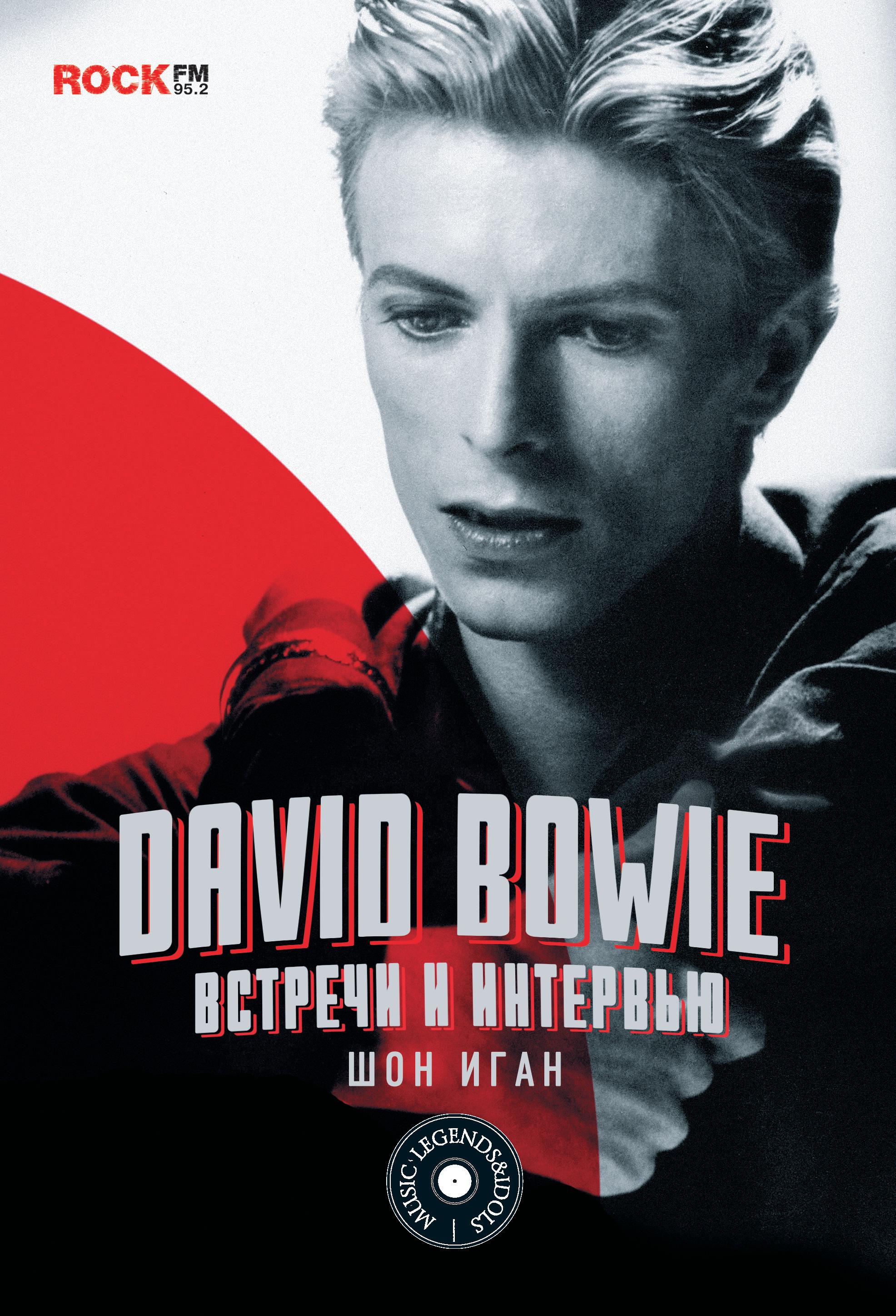 Шон Иган David Bowie: встречи и интервью ароматическая свеча woodwick красная смородина и kедр чаша