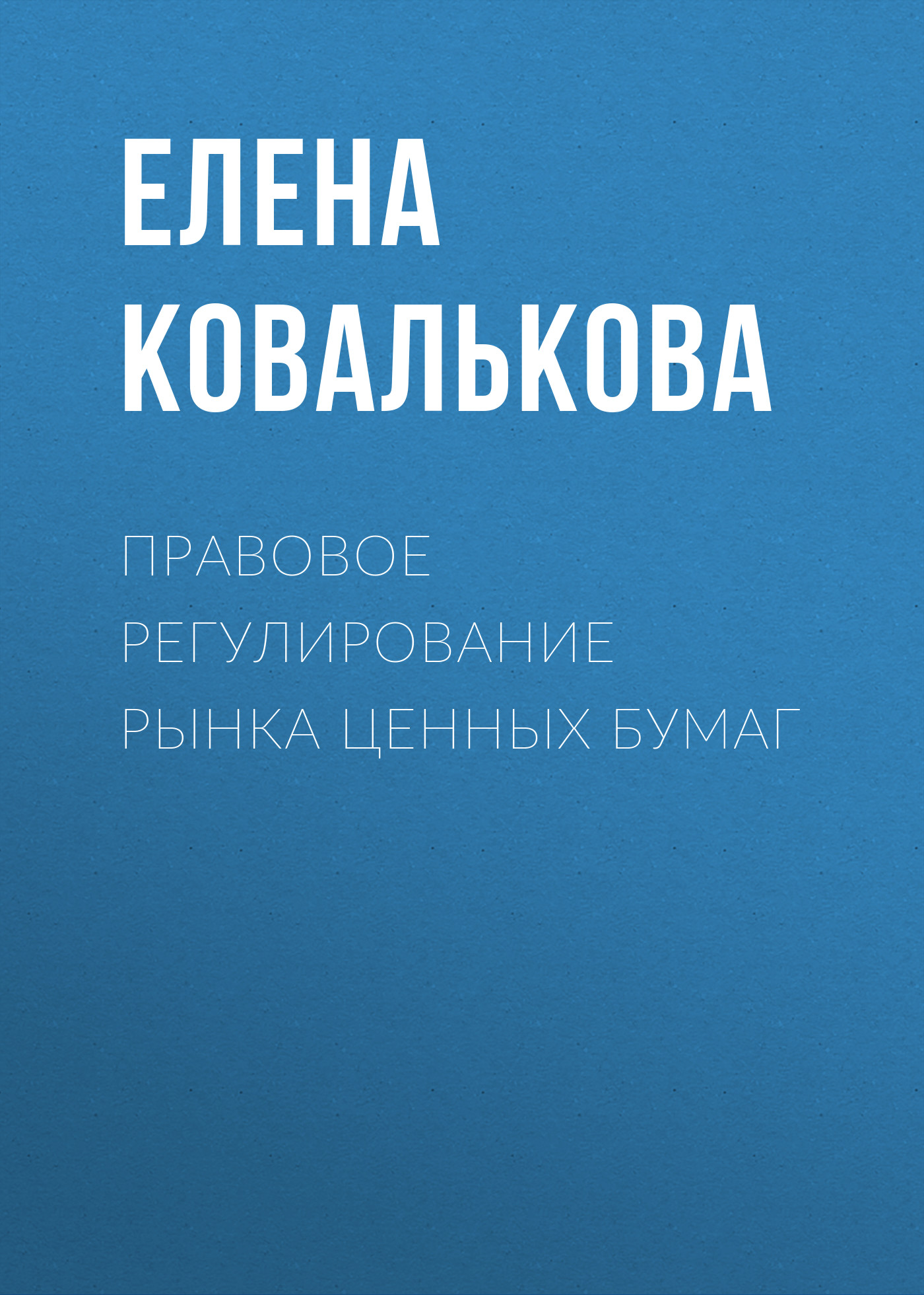 Елена Ковалькова Правовое регулирование рынка ценных бумаг наталья вихрова экономика производства виды ценных бумаг