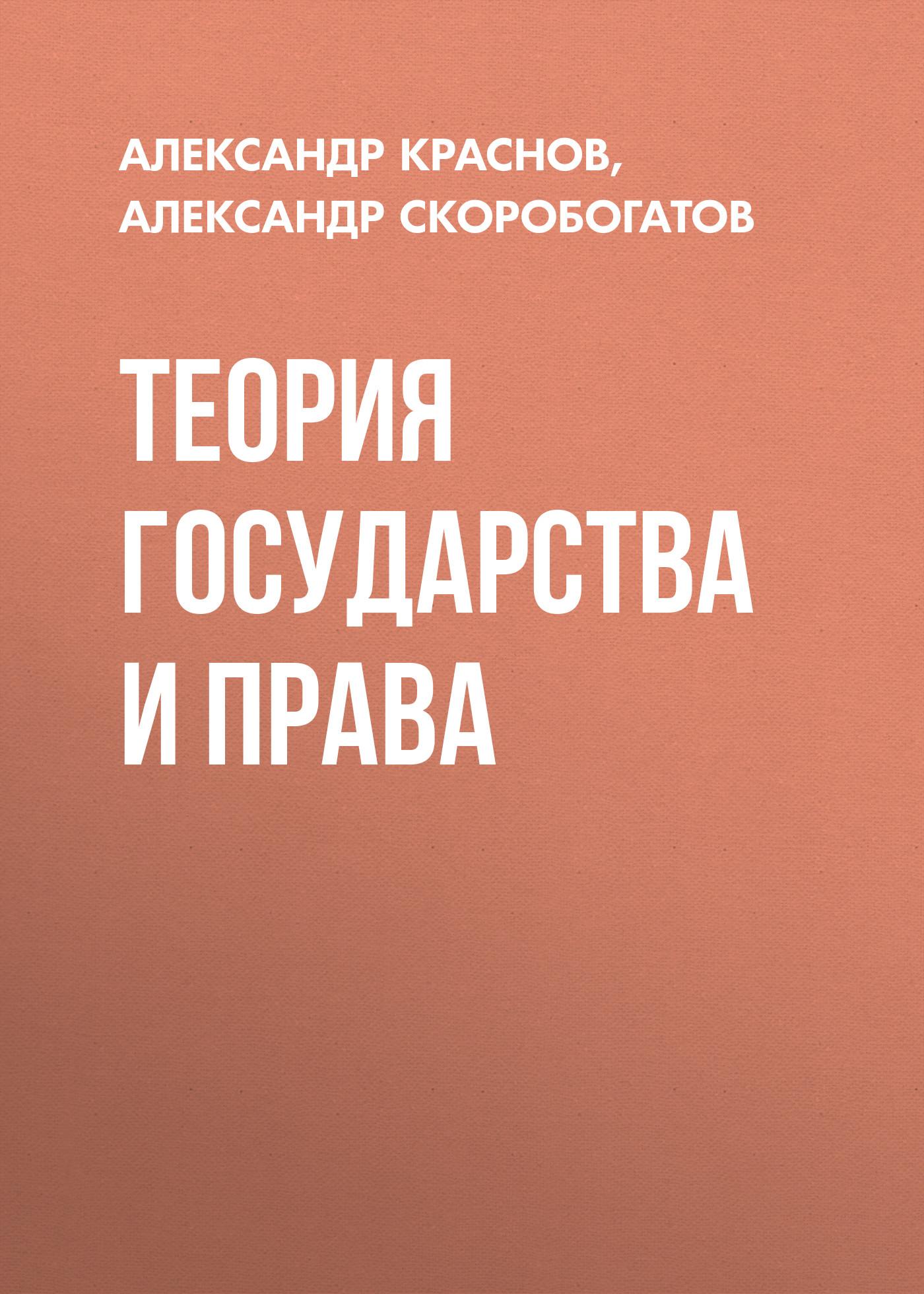 Александр Скоробогатов Теория государства и права