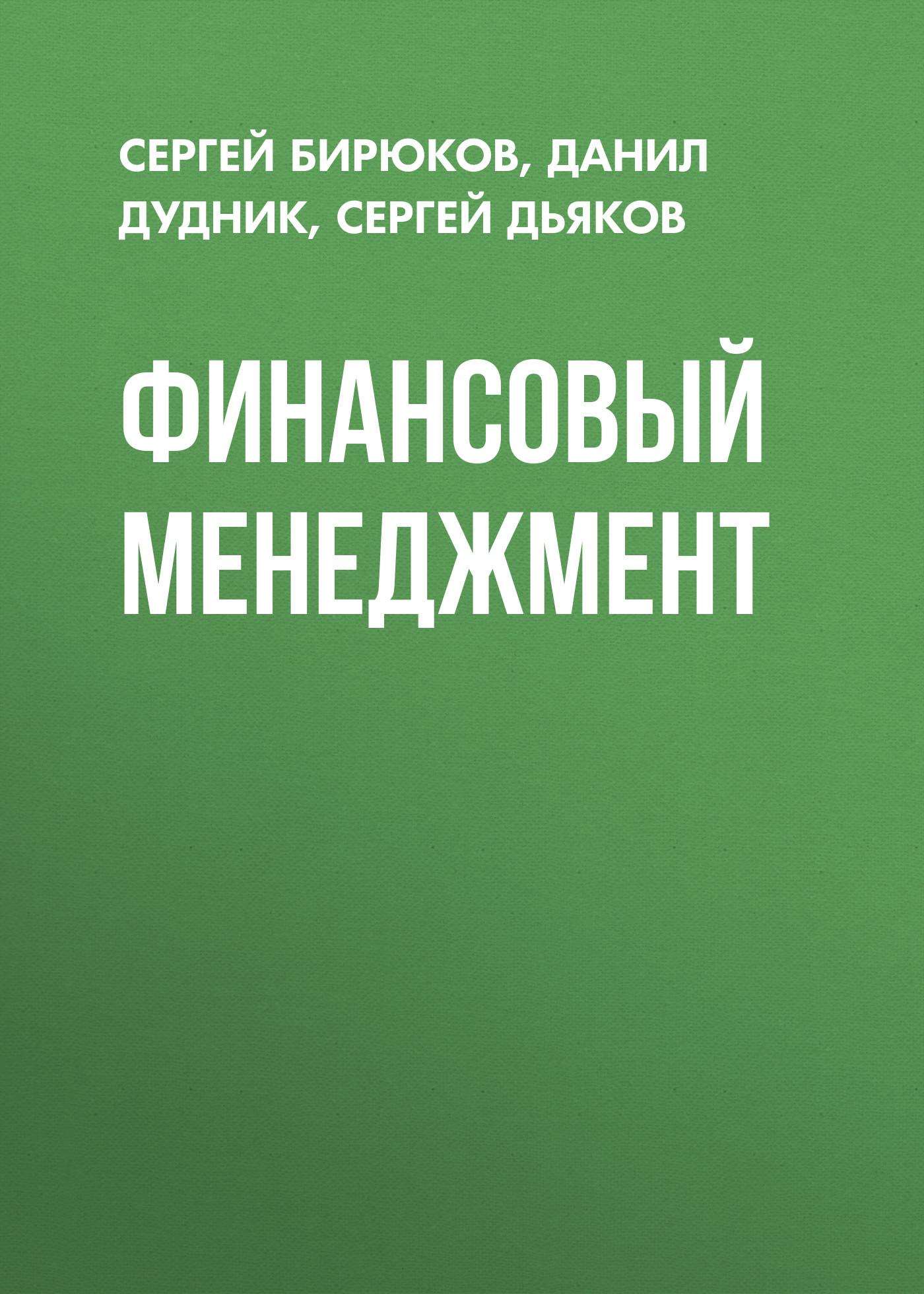 Сергей Бирюков Финансовый менеджмент