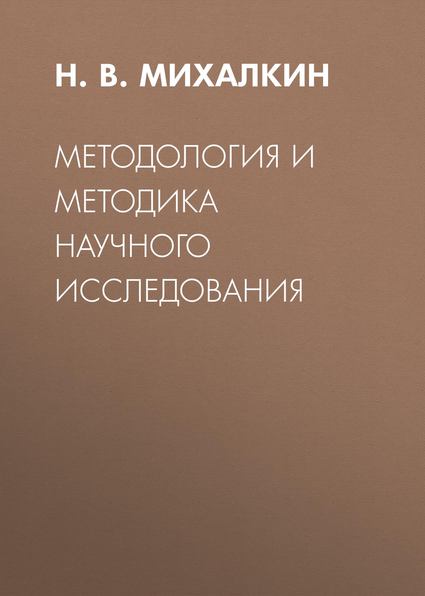 Николай Васильевич Михалкин Методология и методика научного исследования новиков а новиков д методология научного исследования
