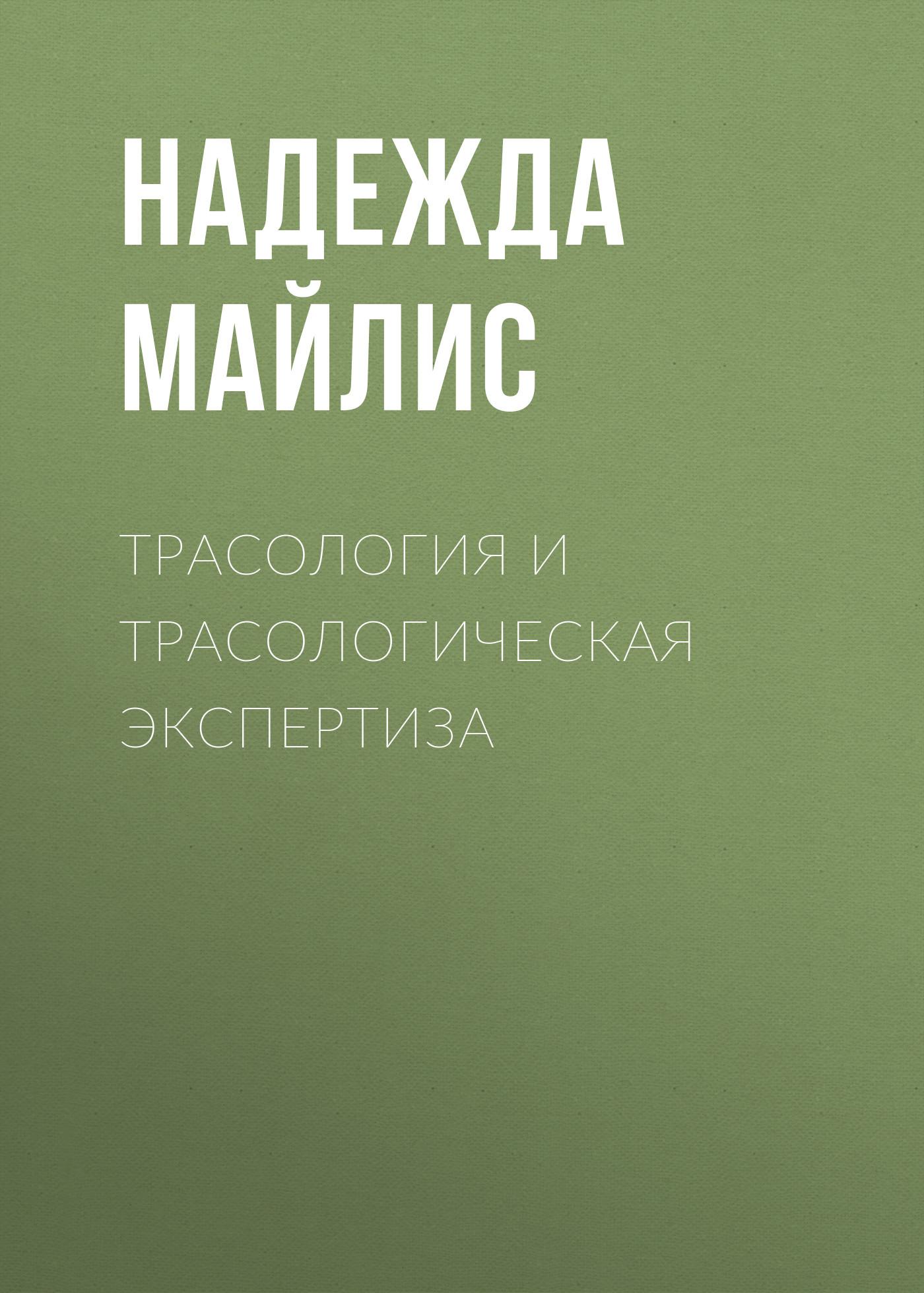 Фото - Н. П. Майлис Трасология и трасологическая экспертиза котенева т в методологические основы судебно экономической экспертизы