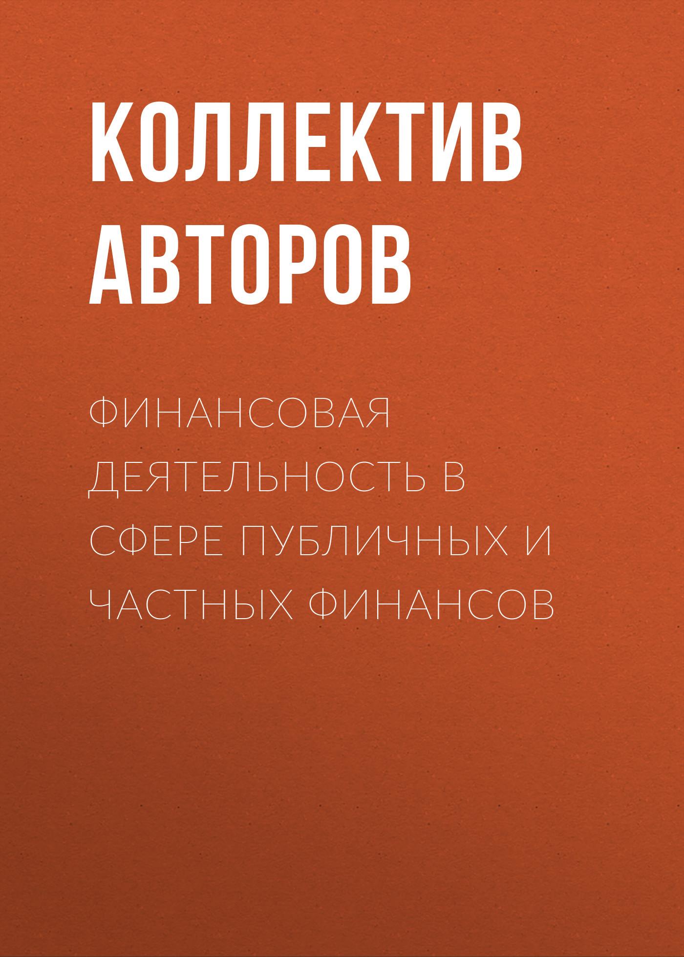 Коллектив авторов Финансовая деятельность в сфере публичных и частных финансов