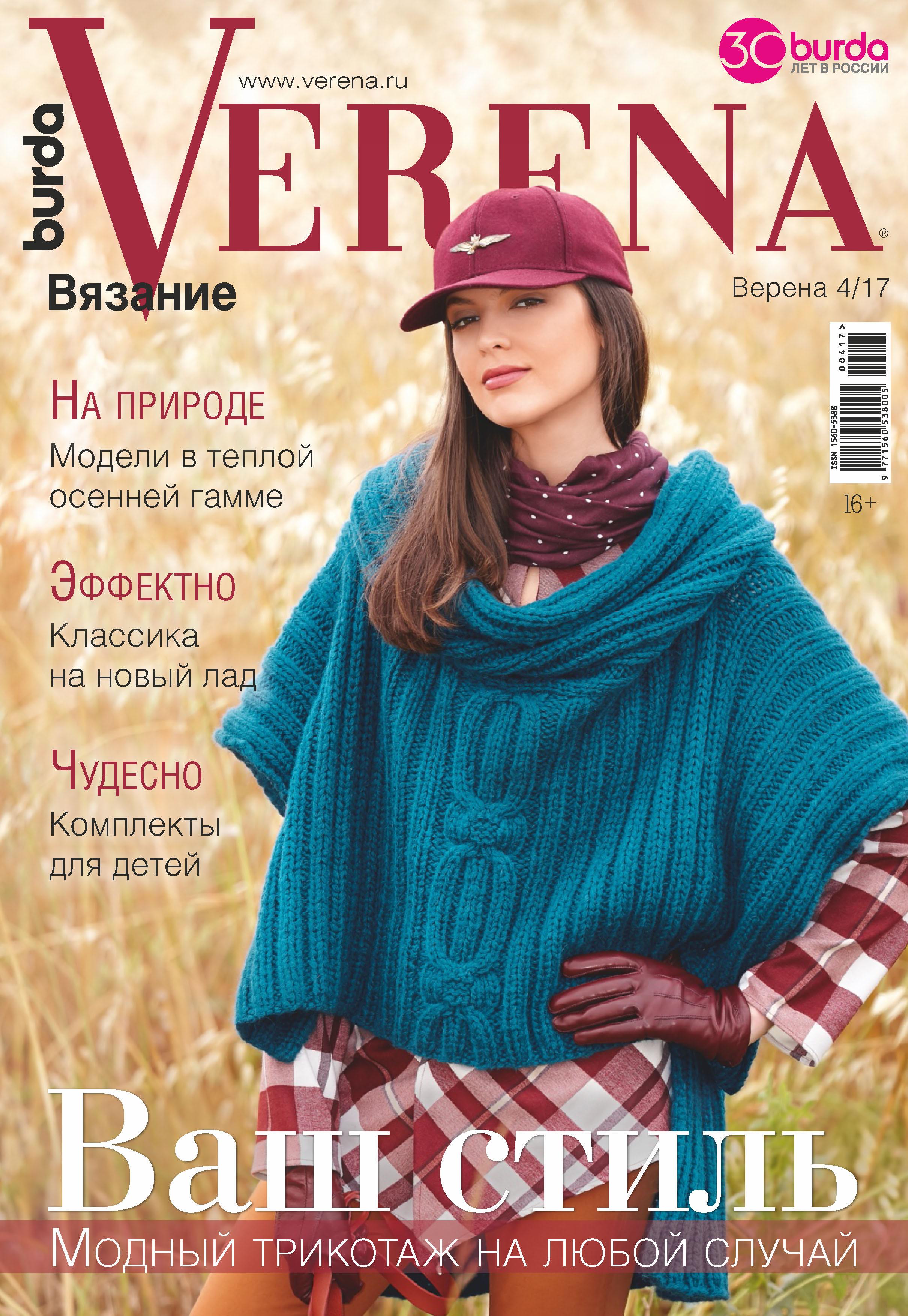 Отсутствует Verena №4/2017 отсутствует verena 3 2018