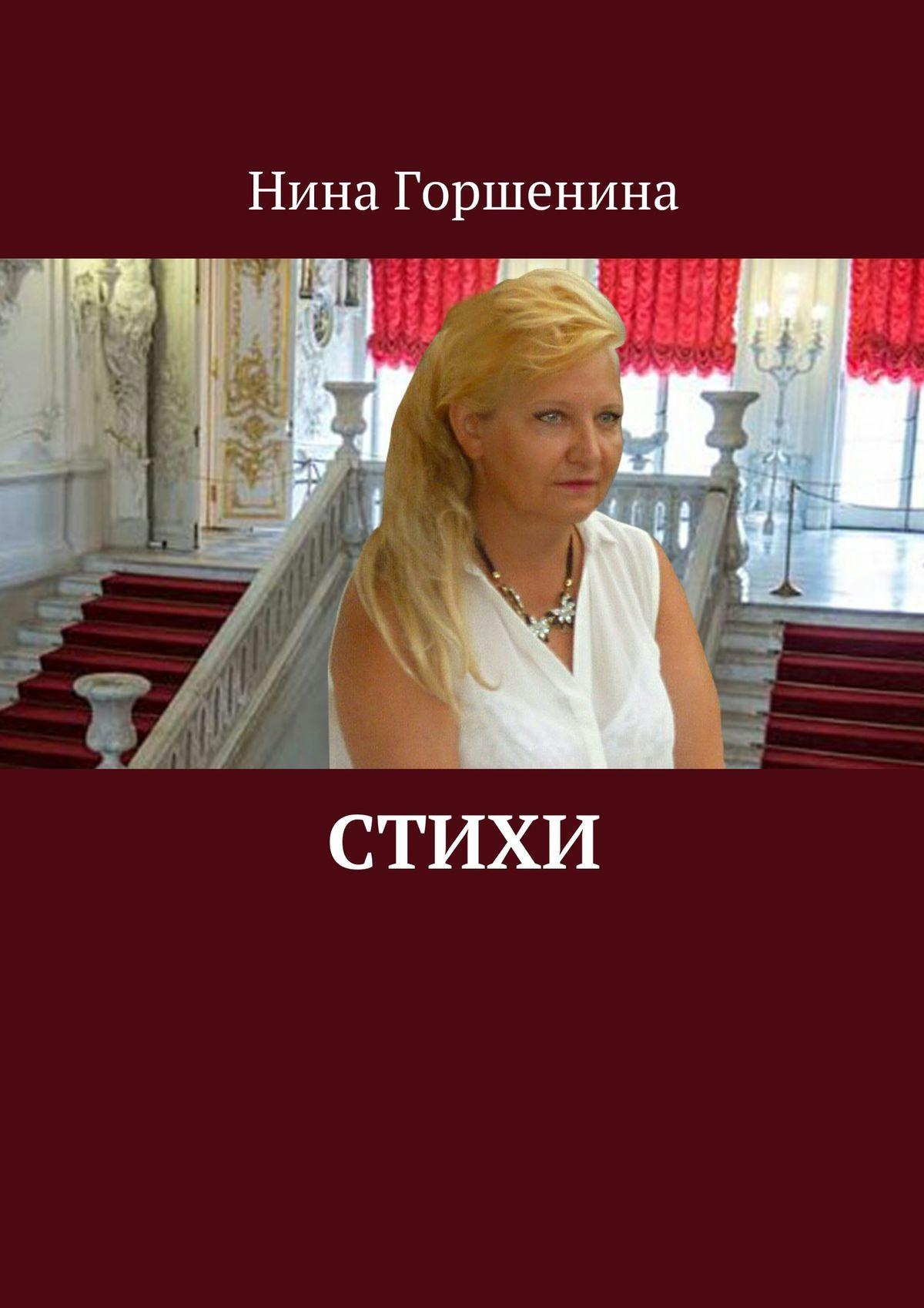 Нина Горшенина Стихи евгения полька людям очень нужны стихи