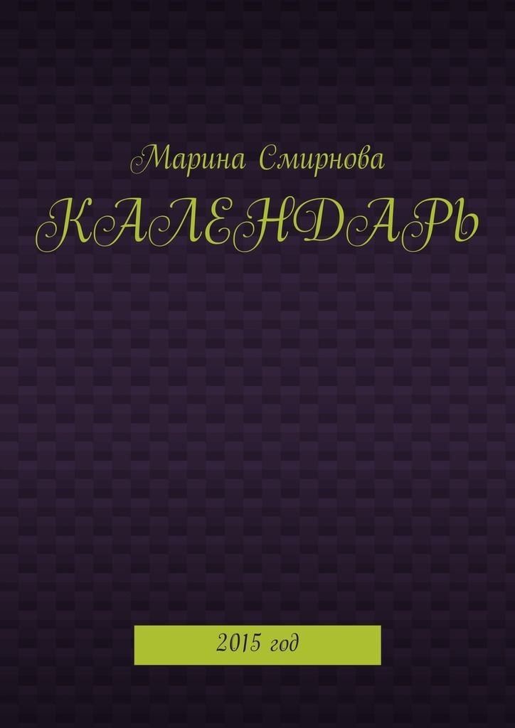 Марина Смирнова Календарь. 2015год самолетик в добрый путь