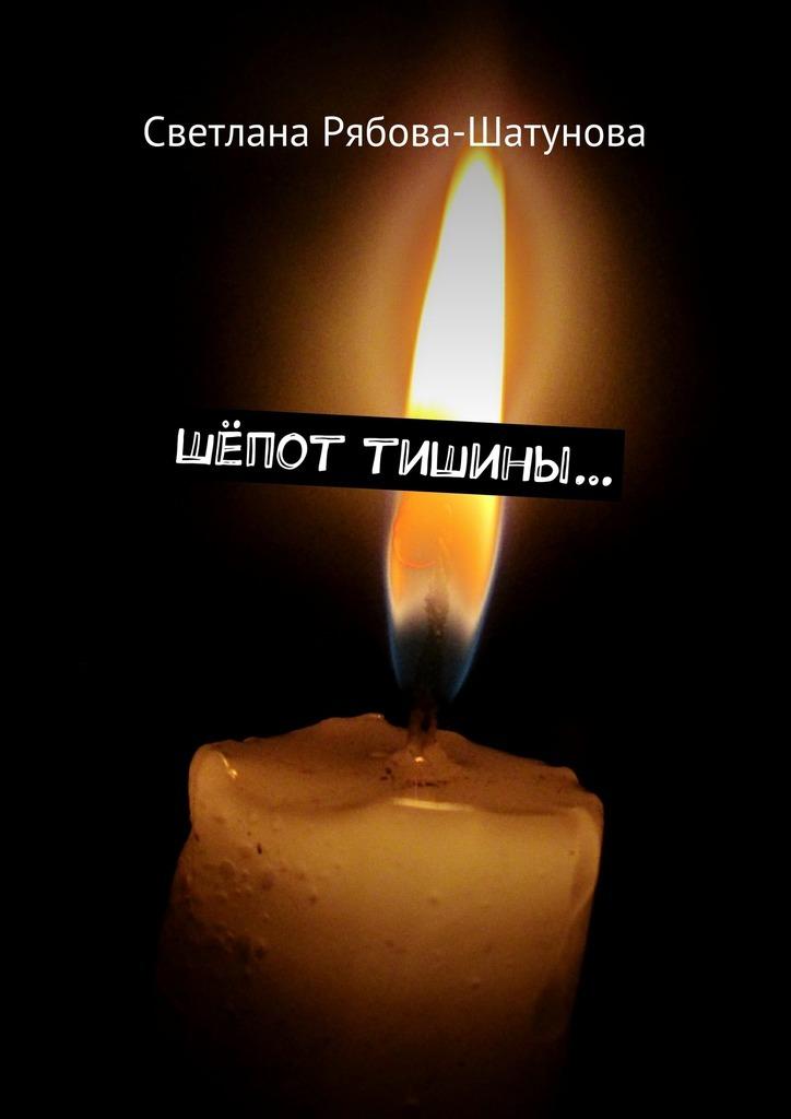 Светлана Рябова-Шатунова Шёпот тишины… цена в Москве и Питере