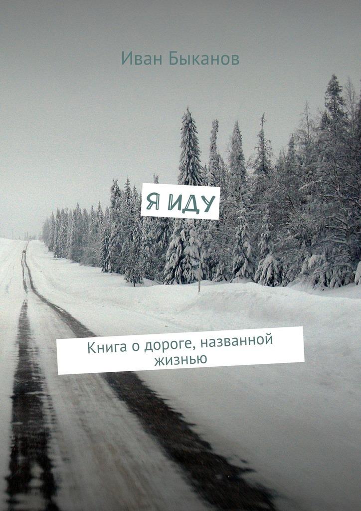 цена на Иван Быканов Я иду. Книга о дороге, названной жизнью