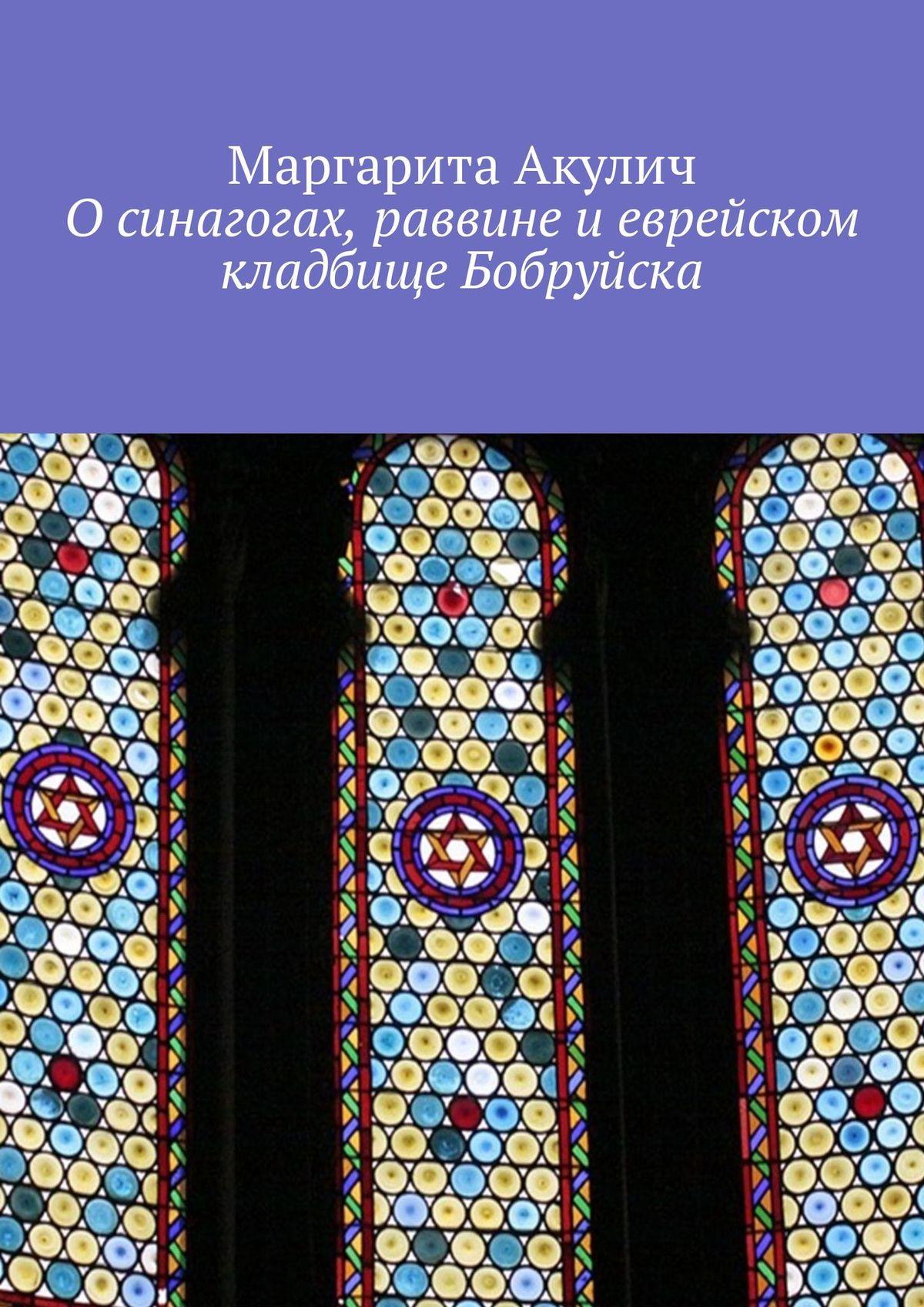 Маргарита Акулич О синагогах, раввине иеврейском кладбище Бобруйска маргарита акулич о синагогах раввине и
