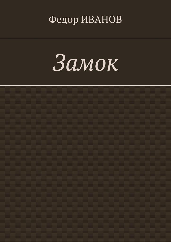 Федор Иванов Замок федор иванов мяч желаний