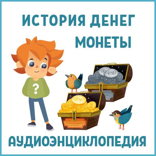 купить Детское издательство Елена История денег (часть 1). Монеты онлайн