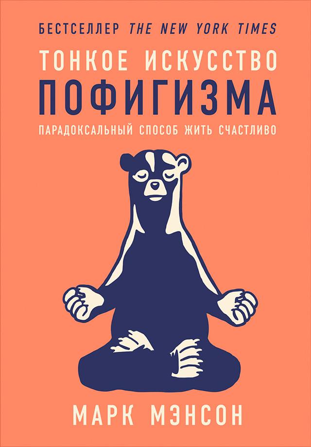 Марк Мэнсон Тонкое искусство пофигизма: Парадоксальный способ жить счастливо