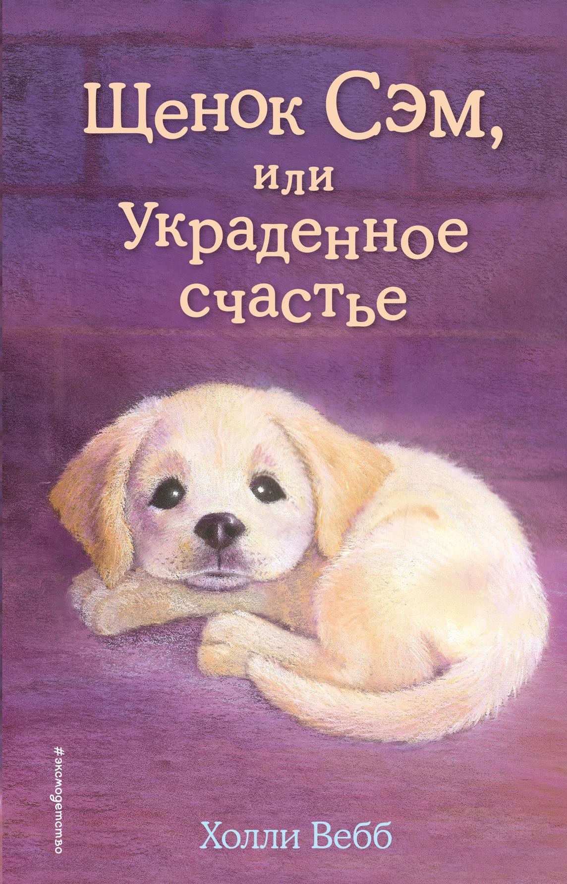 Холли Вебб Щенок Сэм, или Украденное счастье вебб х щенок сэм или украденное счастье isbn 978 5 699 93583 3