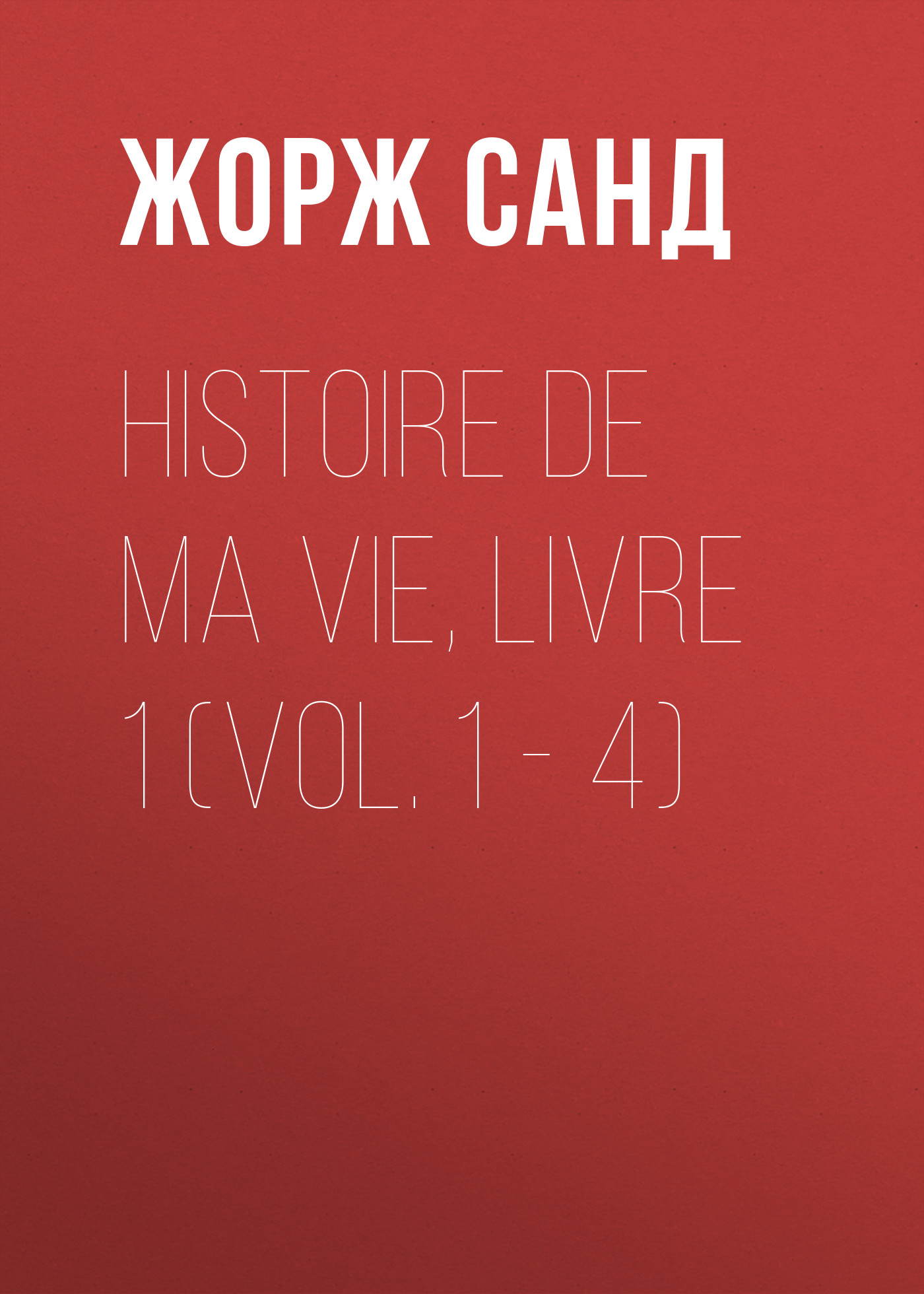 Жорж Санд Histoire de ma Vie, Livre 1 (Vol. 1 – 4) adosphere 4 livre de l eleve b1 cd