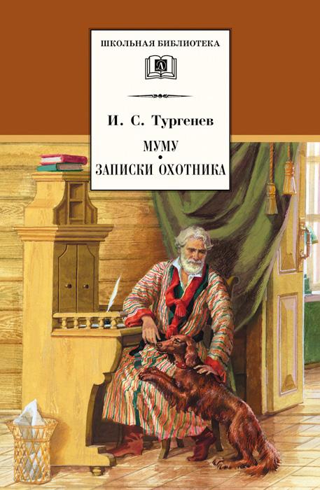 Иван Тургенев Муму. Записки охотника (сборник) цена