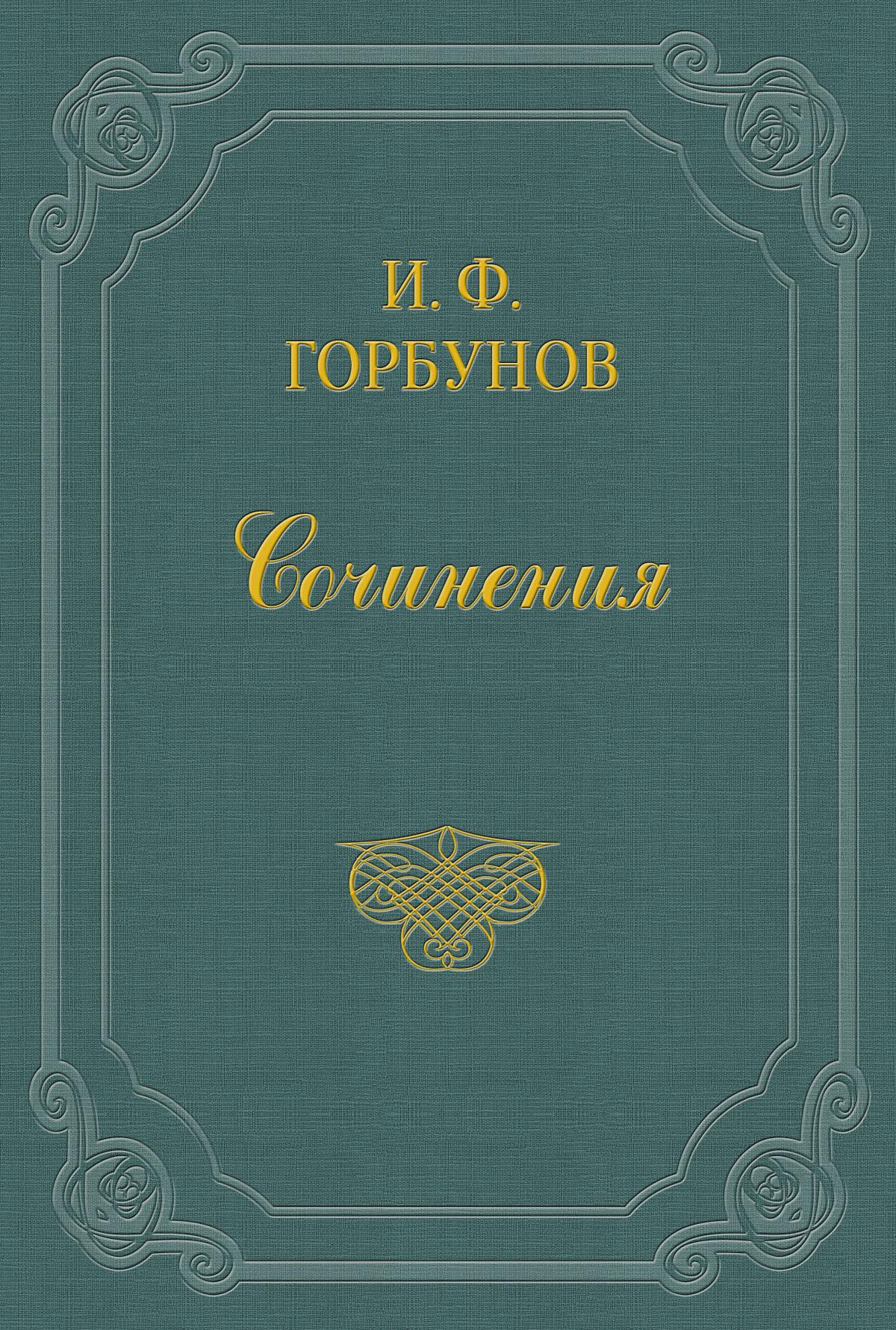 Иван Федорович Горбунов Мастеровой