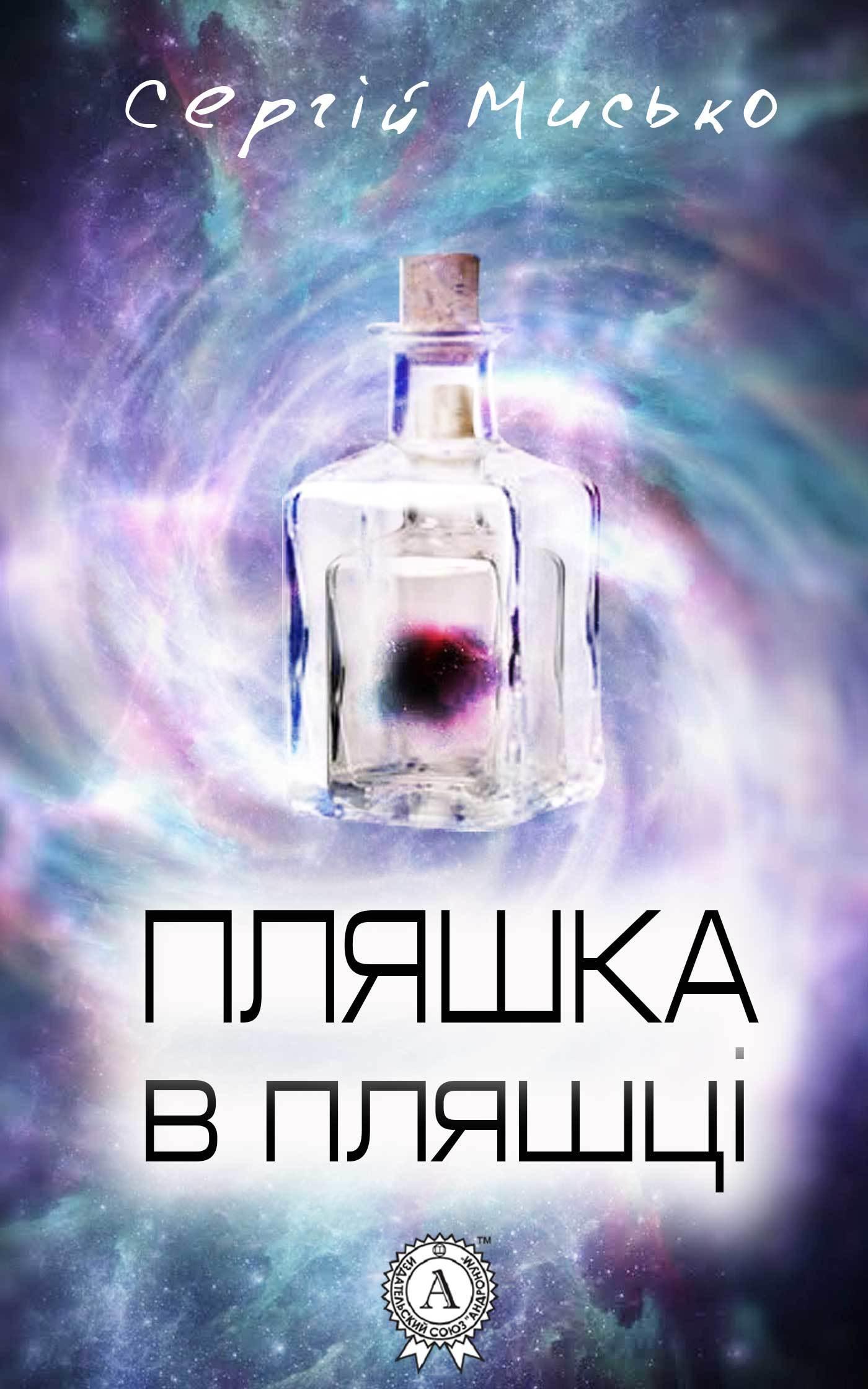 Сергій Мисько Пляшка в пляшці