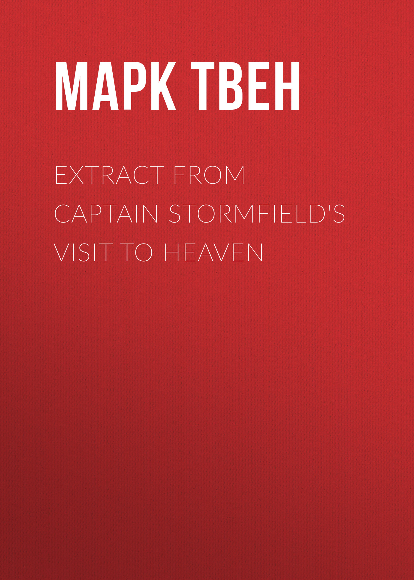 Марк Твен Extract from Captain Stormfield's Visit to Heaven марк твен is shakespeare dead from my autobiography