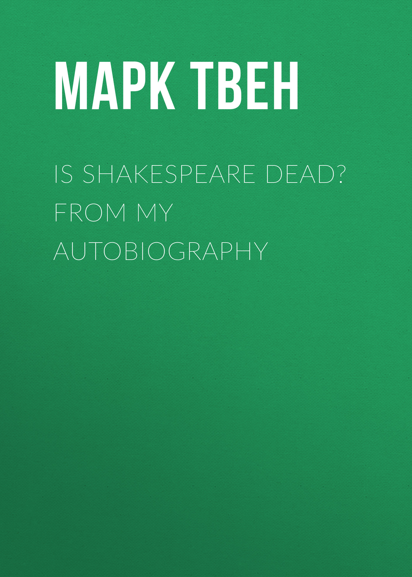 Марк Твен Is Shakespeare Dead? From My Autobiography songs from shakespeare