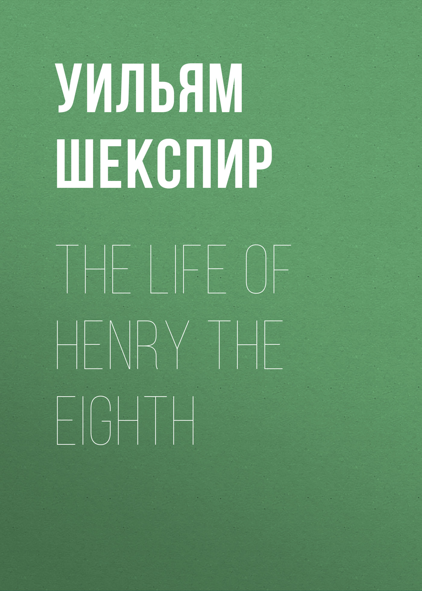 Уильям Шекспир The Life of Henry the Eighth уильям шекспир king henry vi first part