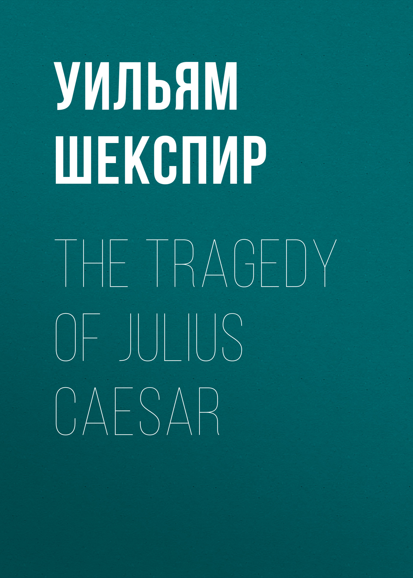 Уильям Шекспир The Tragedy of Julius Caesar julius caesar ne bk d