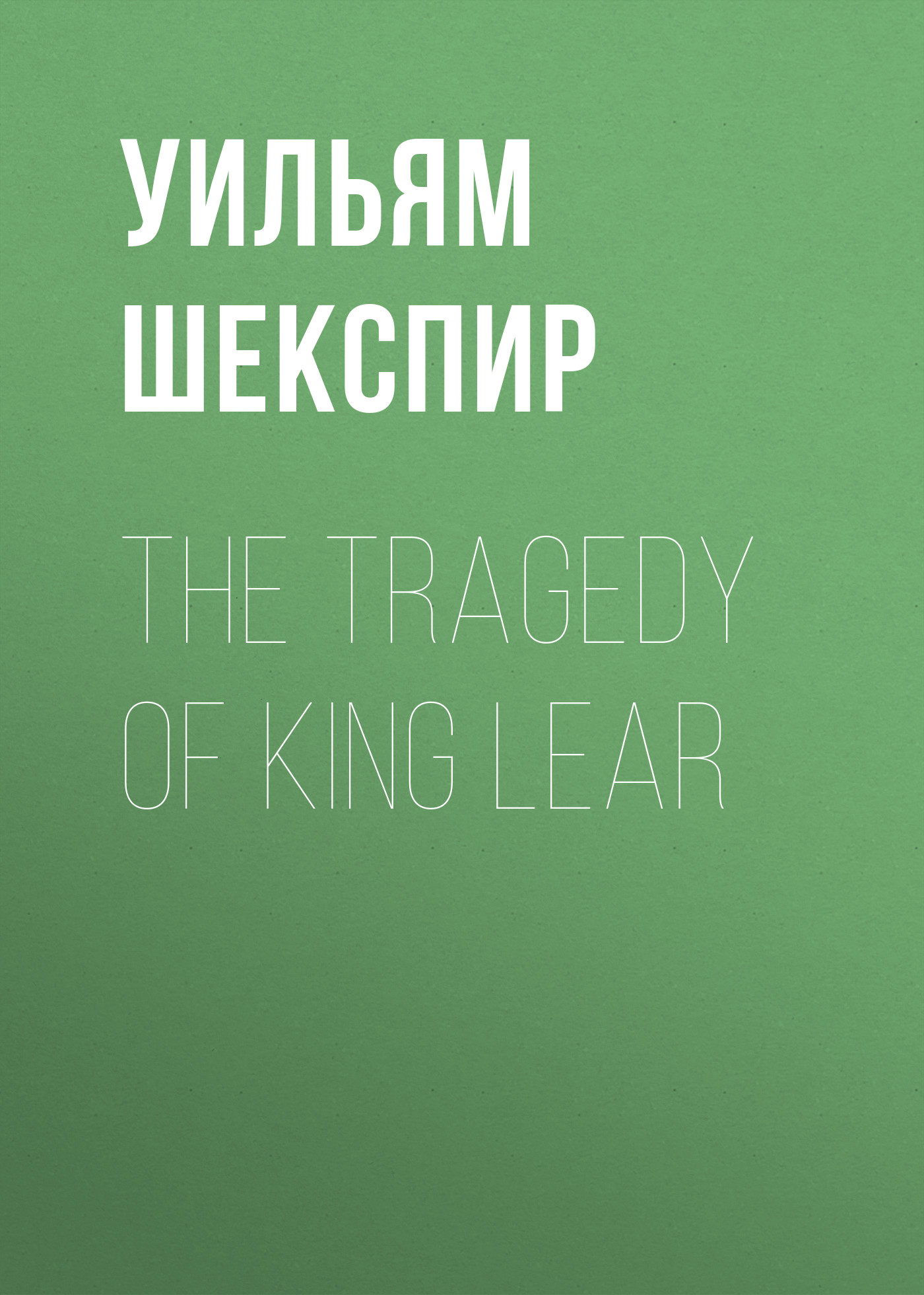 Уильям Шекспир The Tragedy of King Lear king lear the quarto and the folio texts