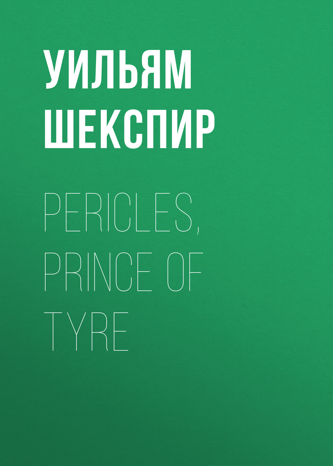 купить Уильям Шекспир Pericles, Prince of Tyre онлайн
