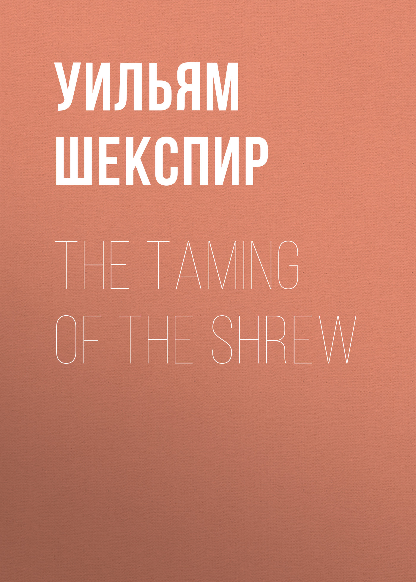 Уильям Шекспир The Taming of the Shrew shakespeare w the taming of the shrew