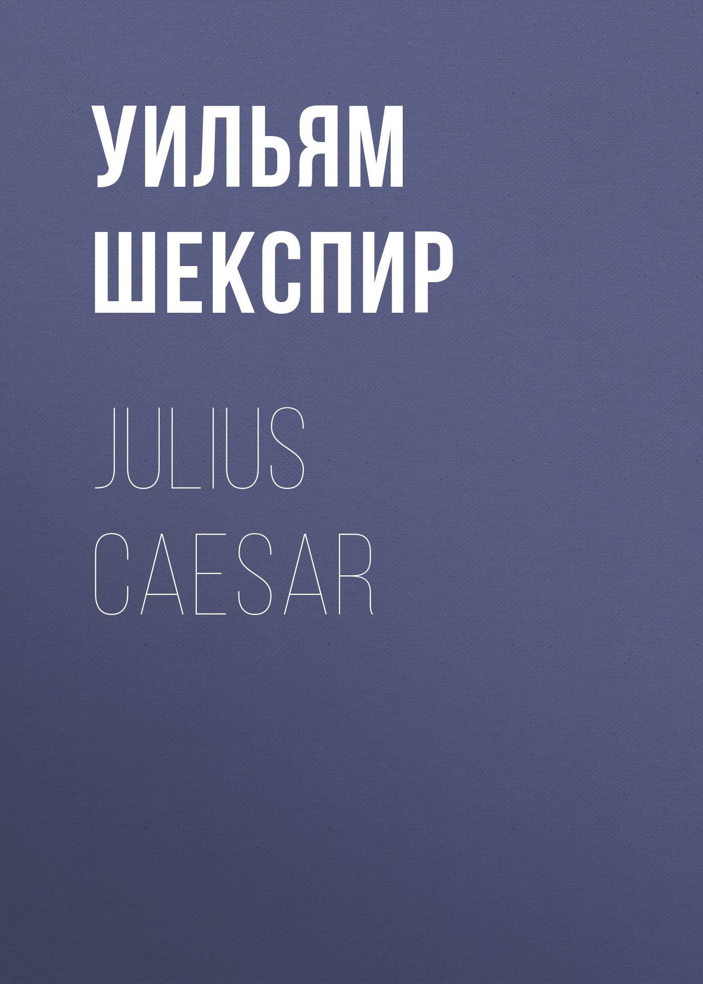 Уильям Шекспир Julius Caesar shakespeare w julius caesar