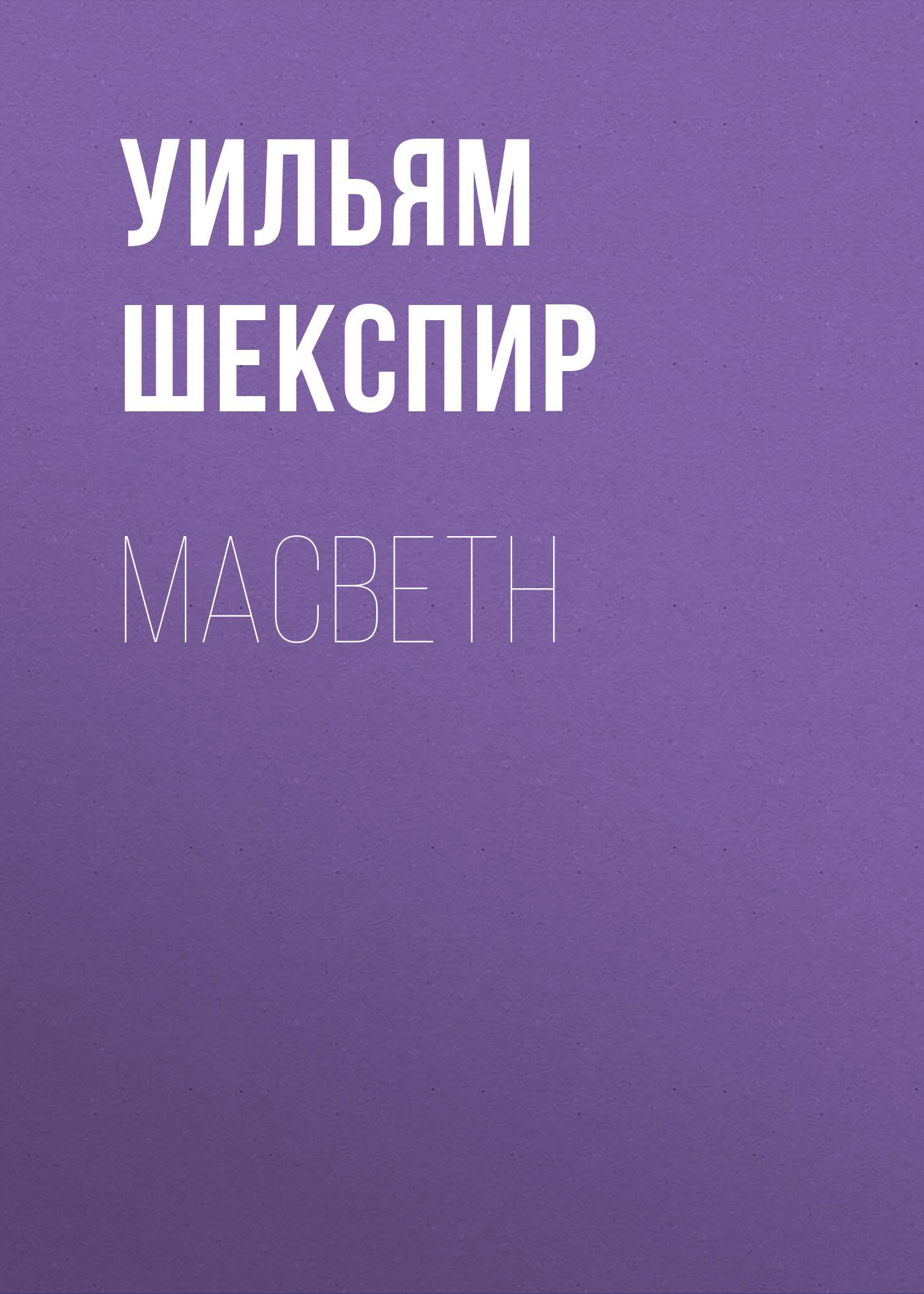 Уильям Шекспир Macbeth macbeth in venice
