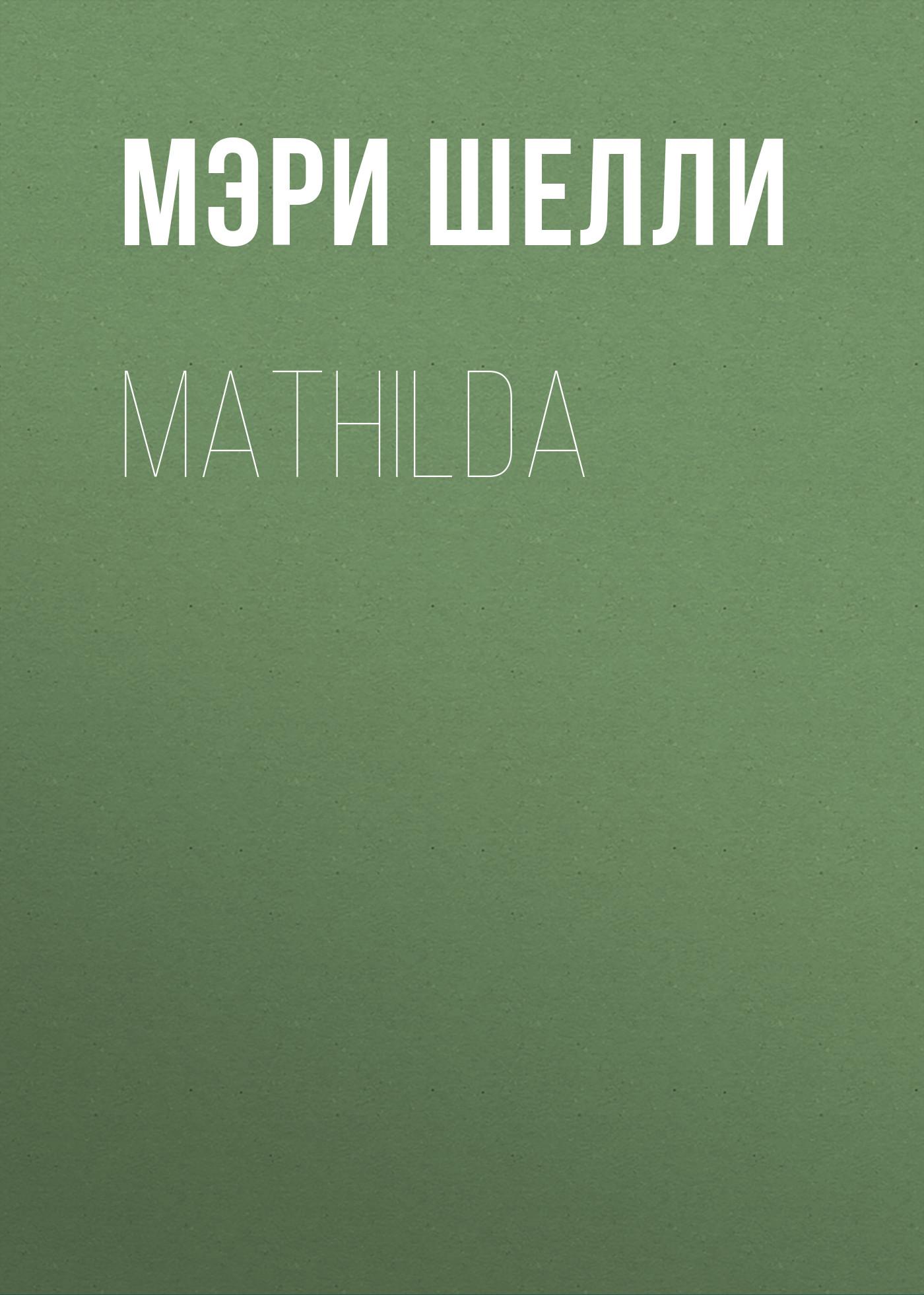 Мэри Шелли Mathilda цена
