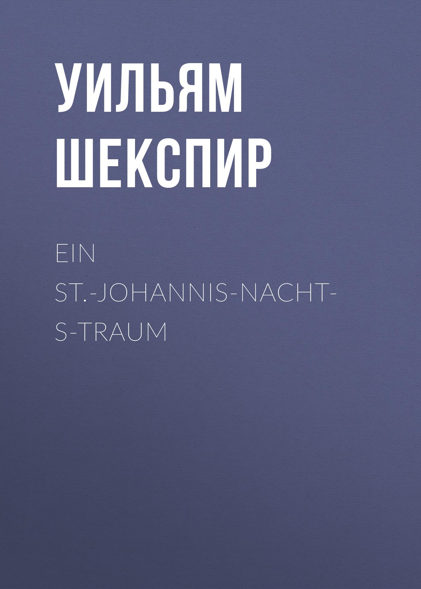 Уильям Шекспир Ein St.-Johannis-Nachts-Traum