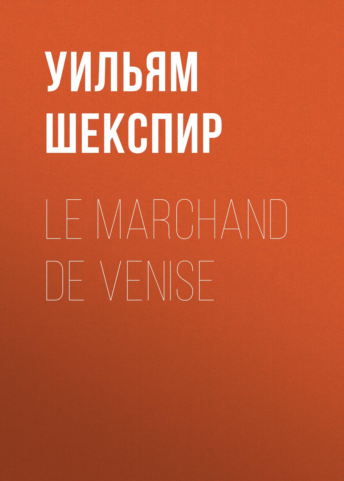 Уильям Шекспир Le marchand de Venise цена